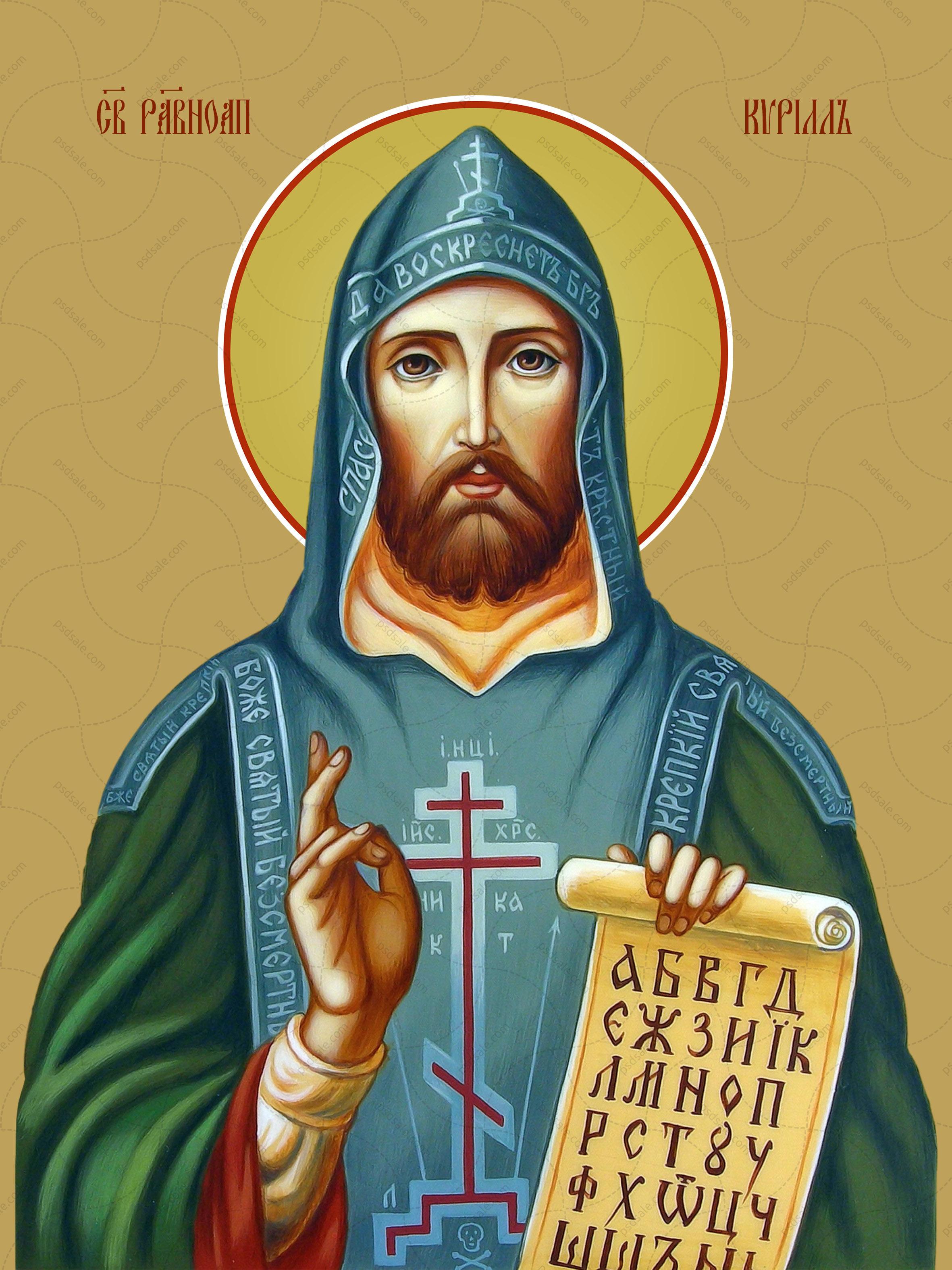 Кирилл, святой
