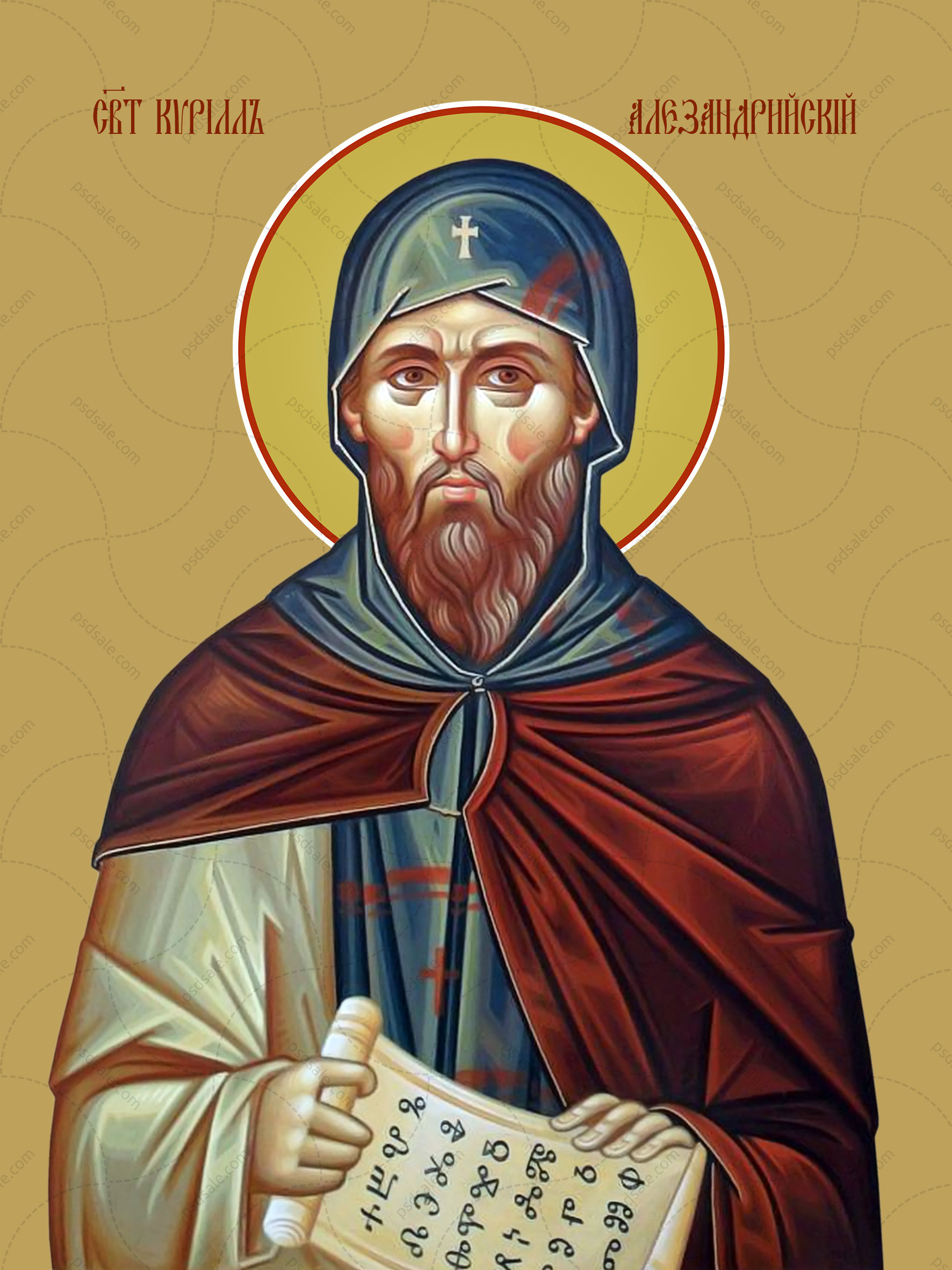 Кирилл Александрийский, святитель