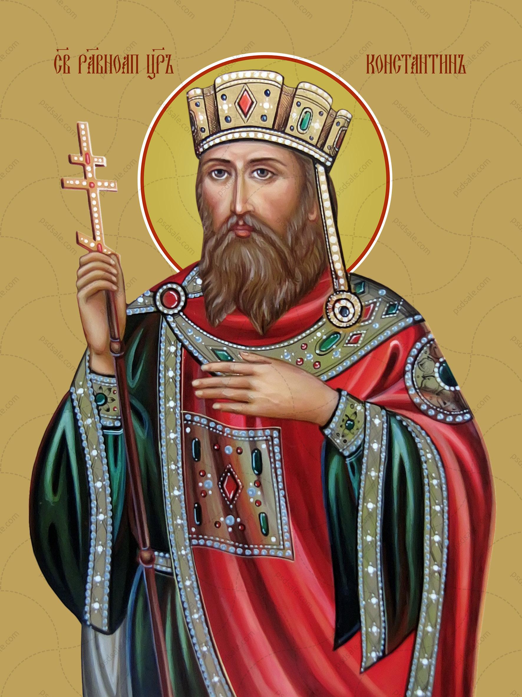 Константин, святой равноапостольный царь