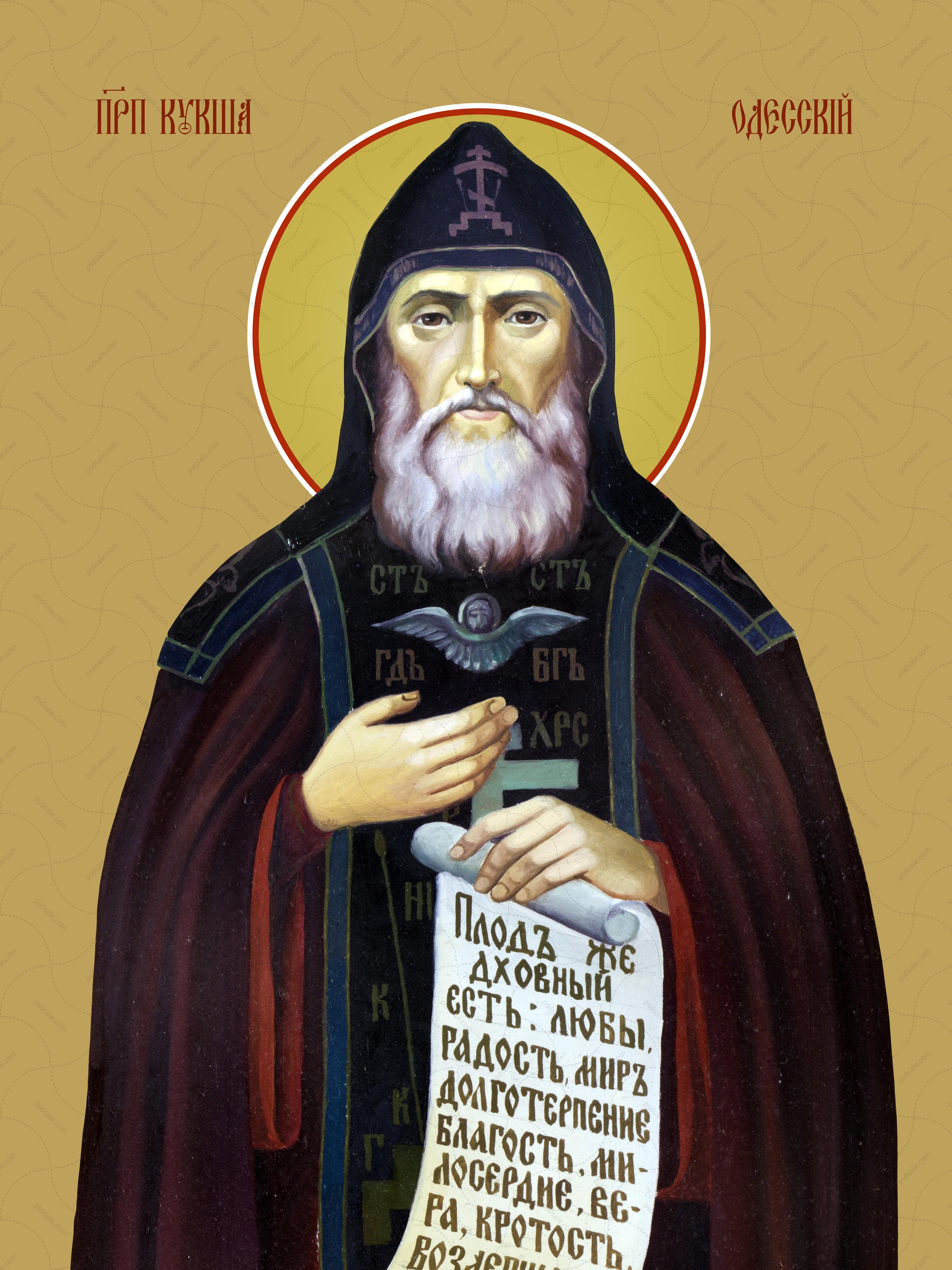Кукша Одесский, преподобный
