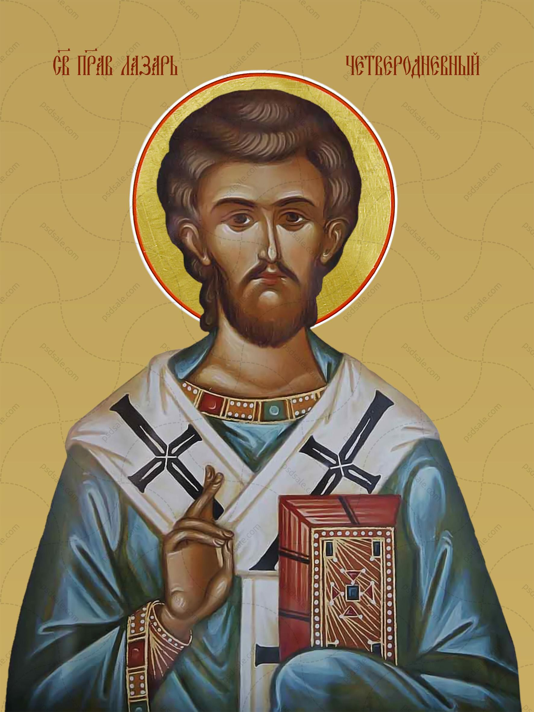 Лазарь Четверодневный, святой