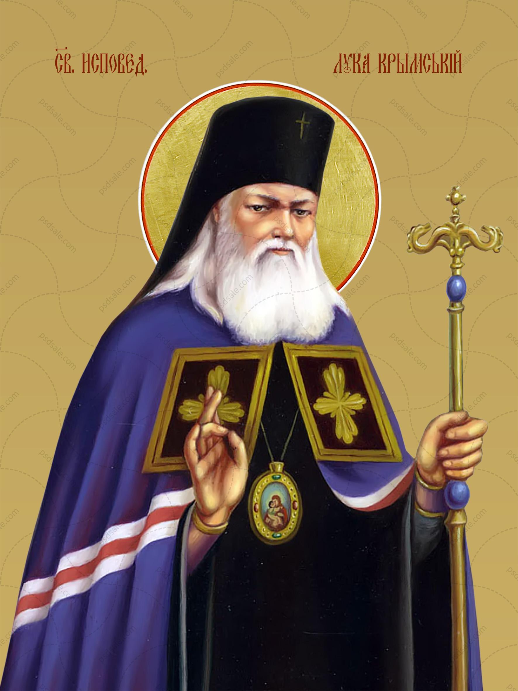 Лука Крымский, святой