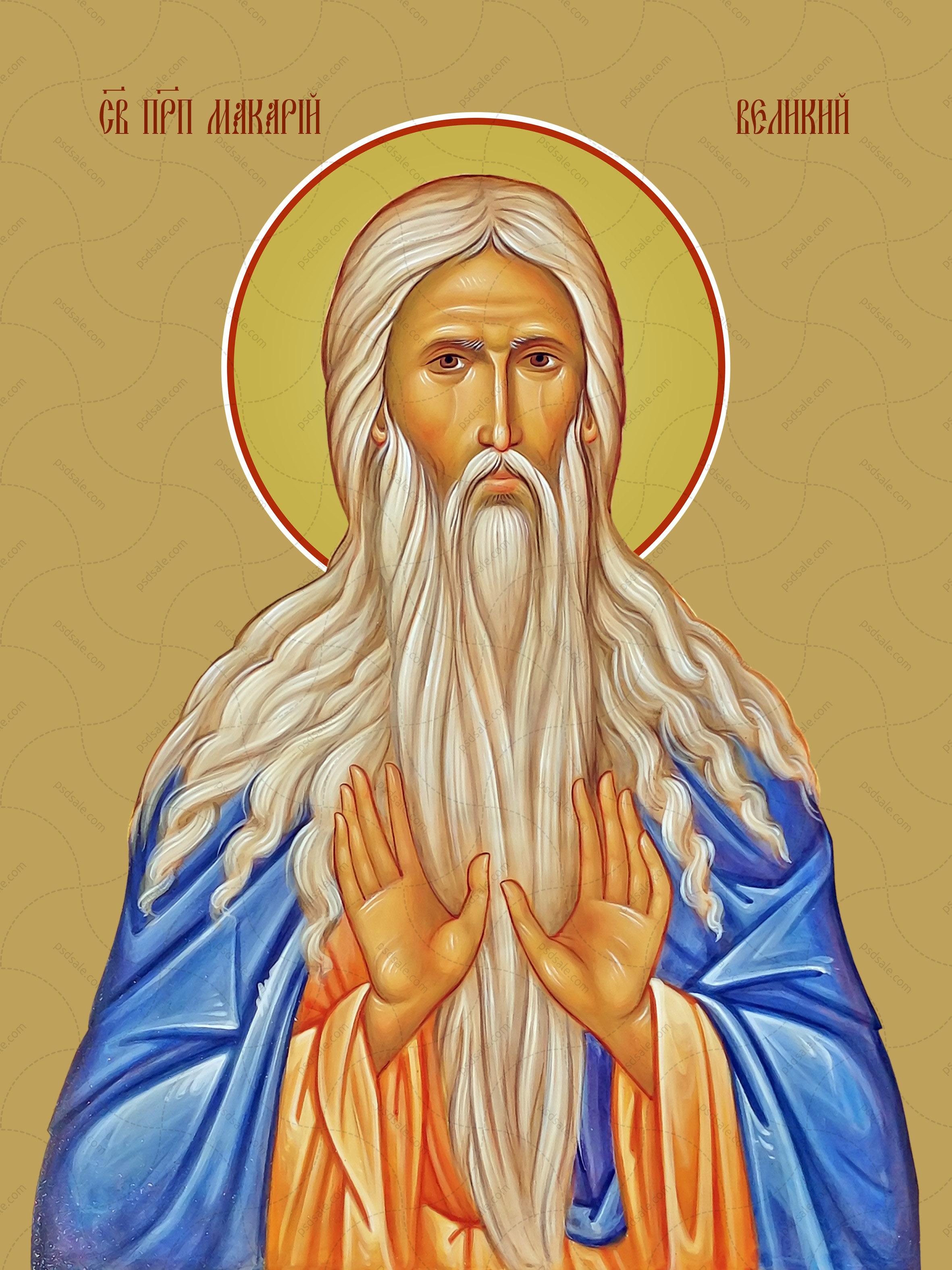 Макарий Великий, святой