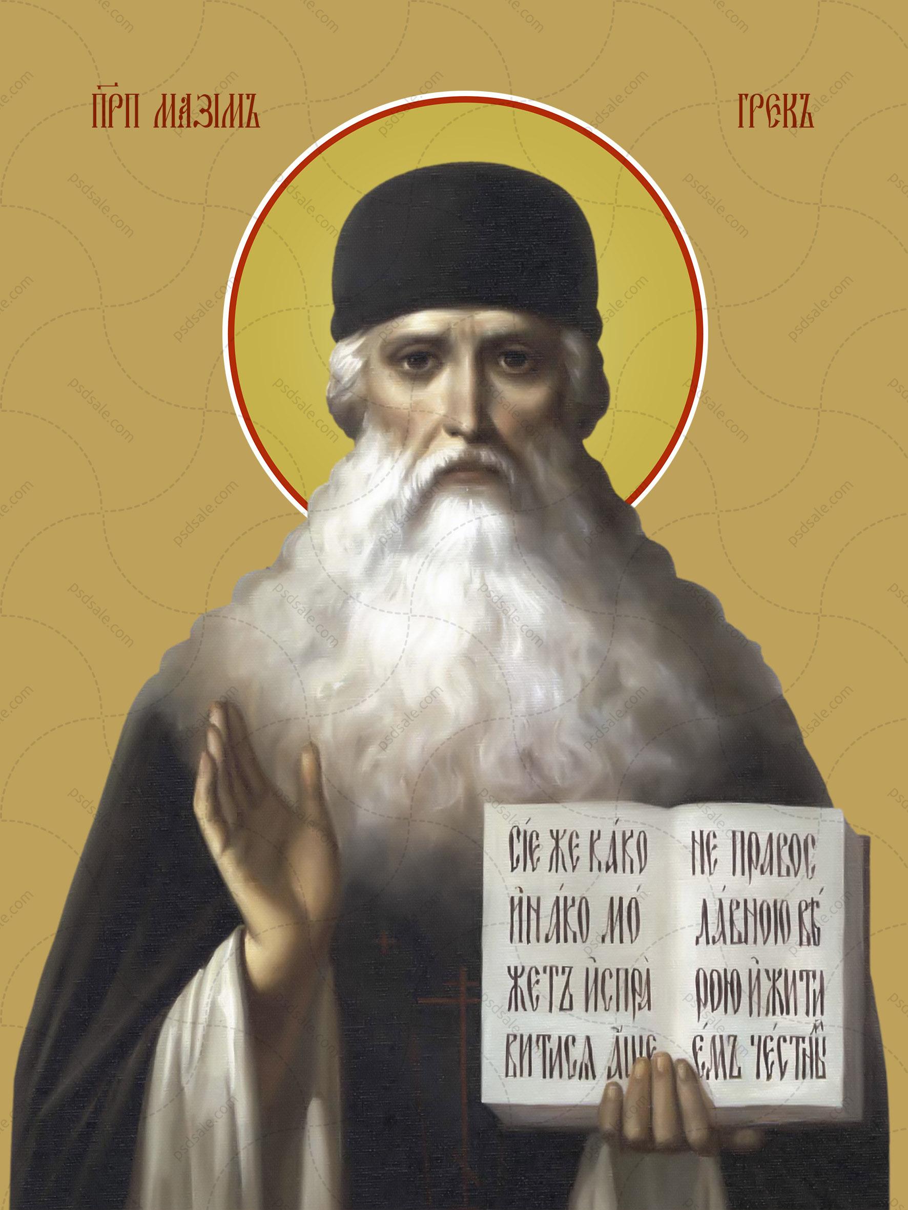 Максим Грек, преподобный
