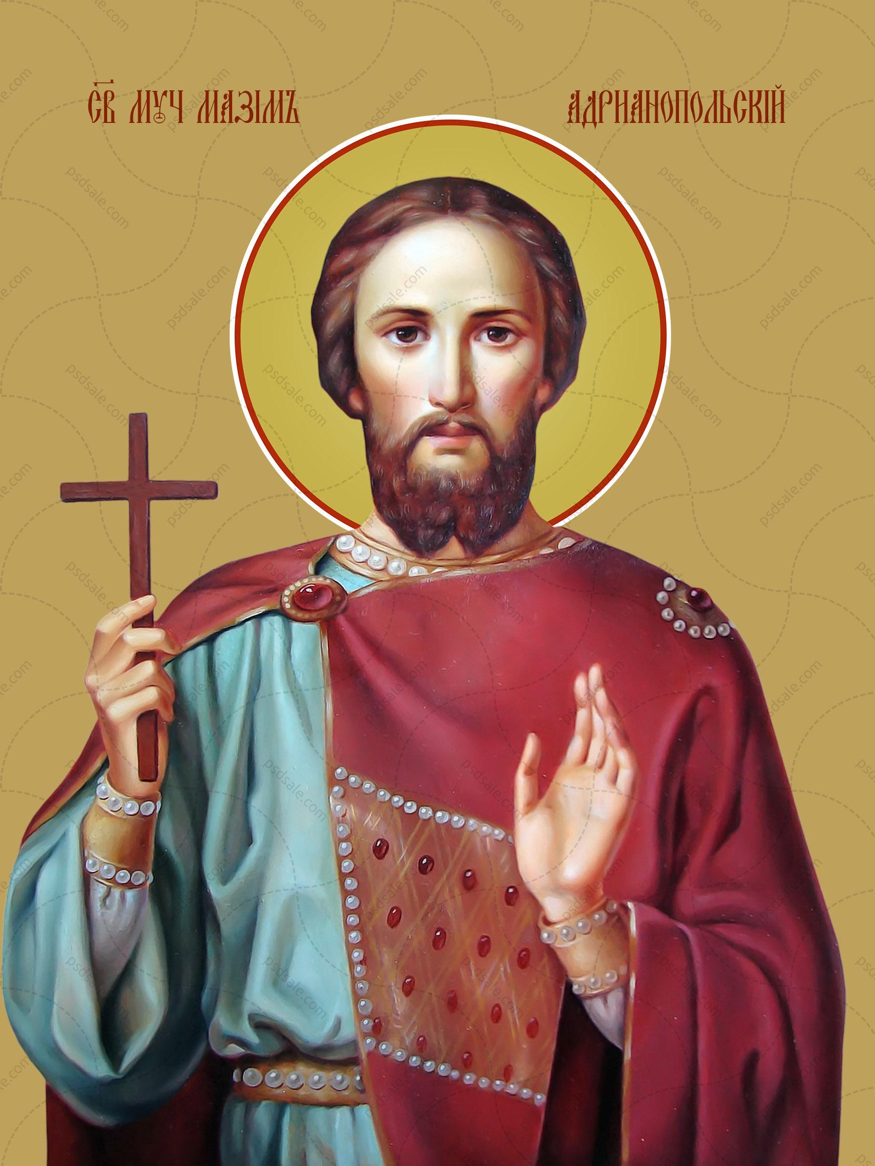 Максим Адрианопольский, мученик