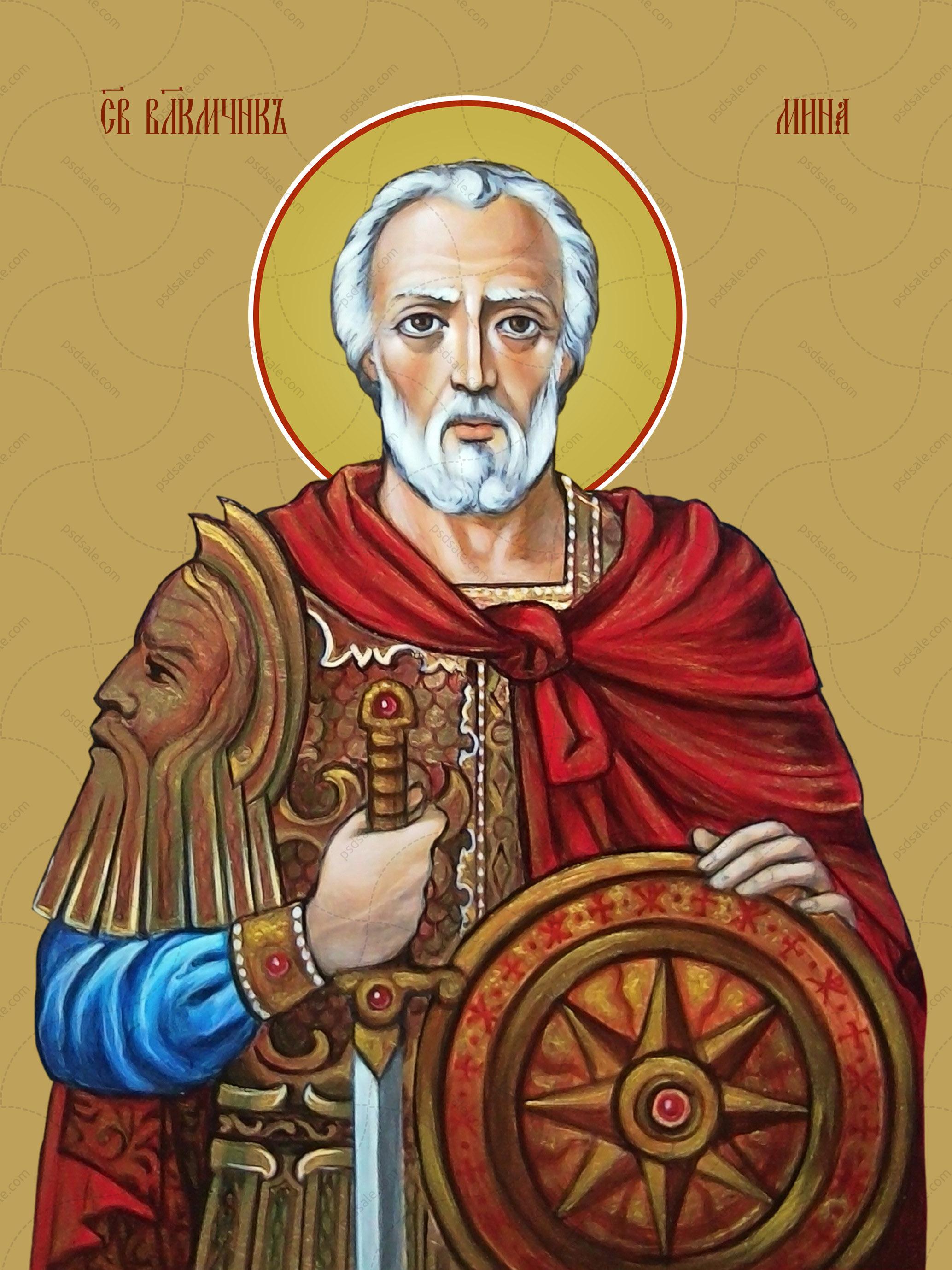 Мина, святой великомученик