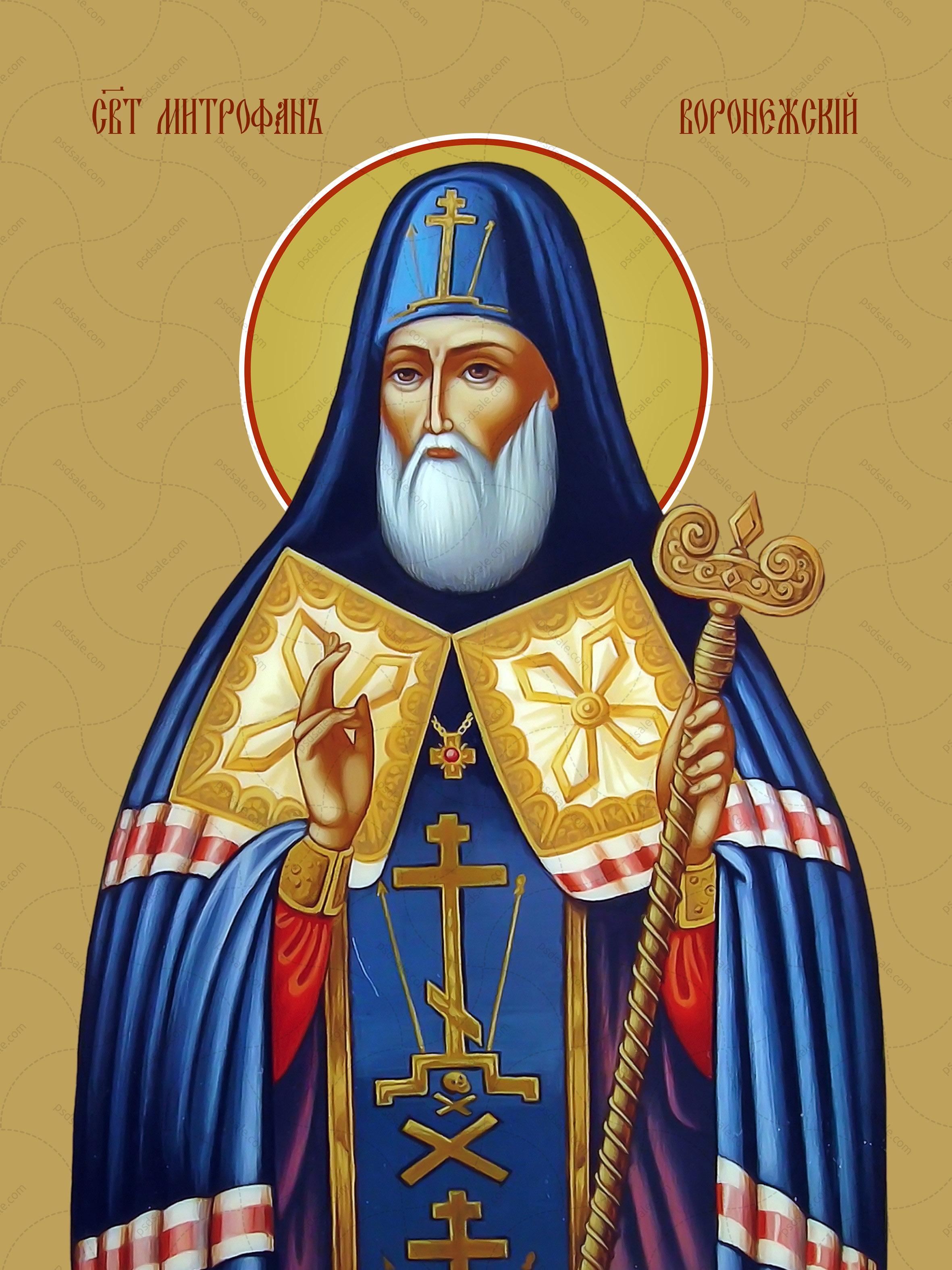 Митрофан Воронежский, святитель
