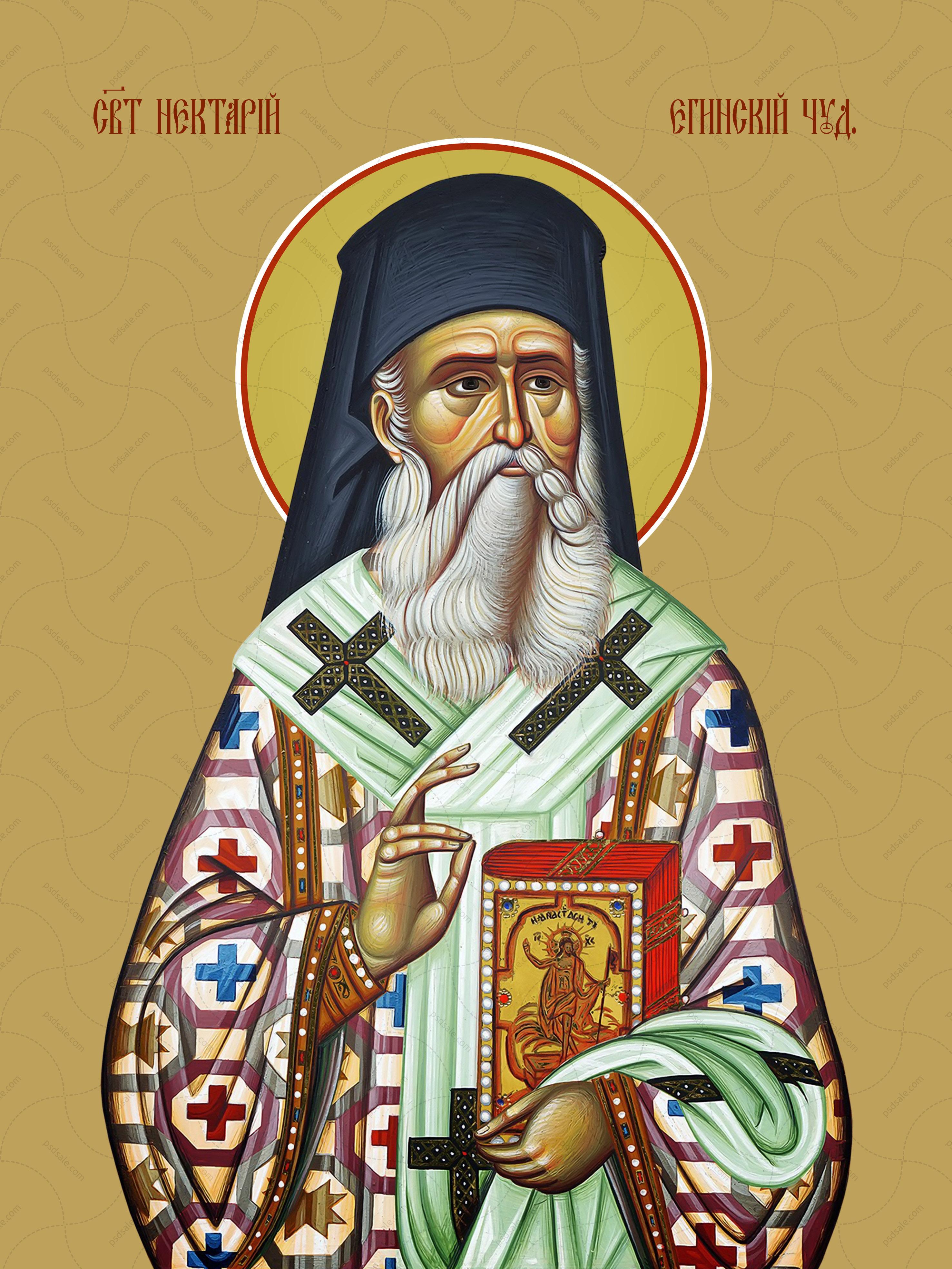 Нектарий Эгинский, святитель