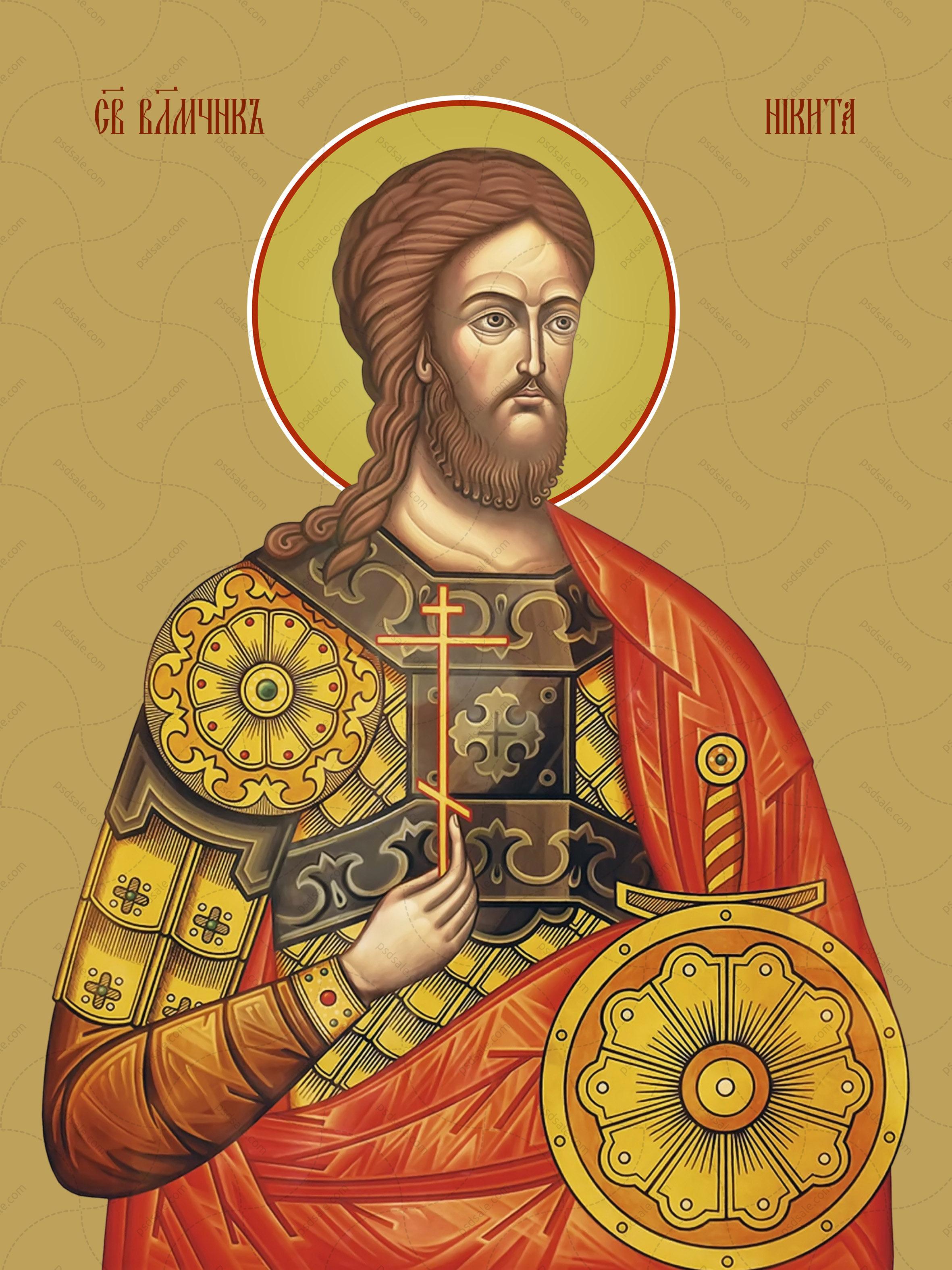 Никита Готский, великомученик