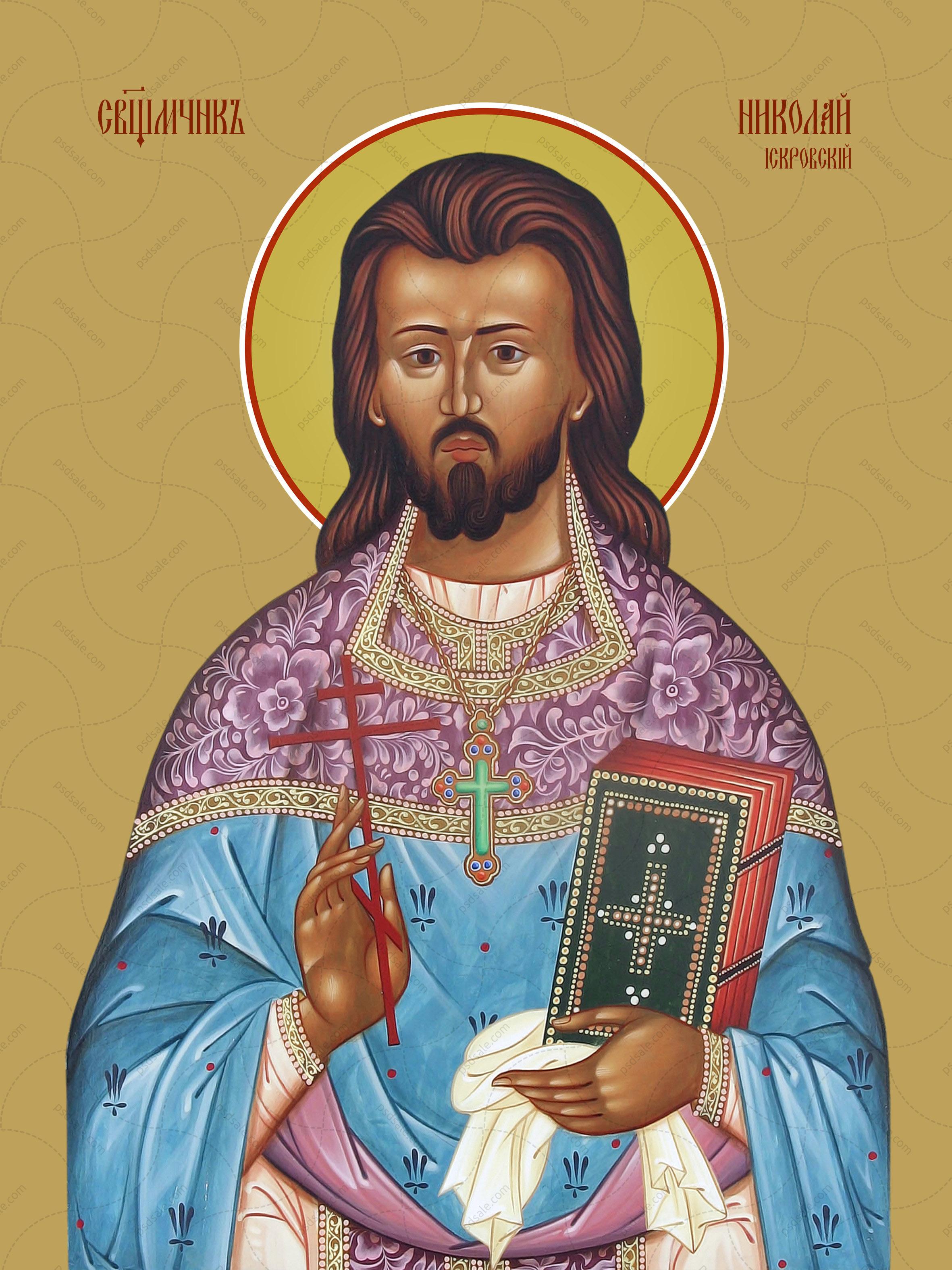 Николай Искровский, священномученик