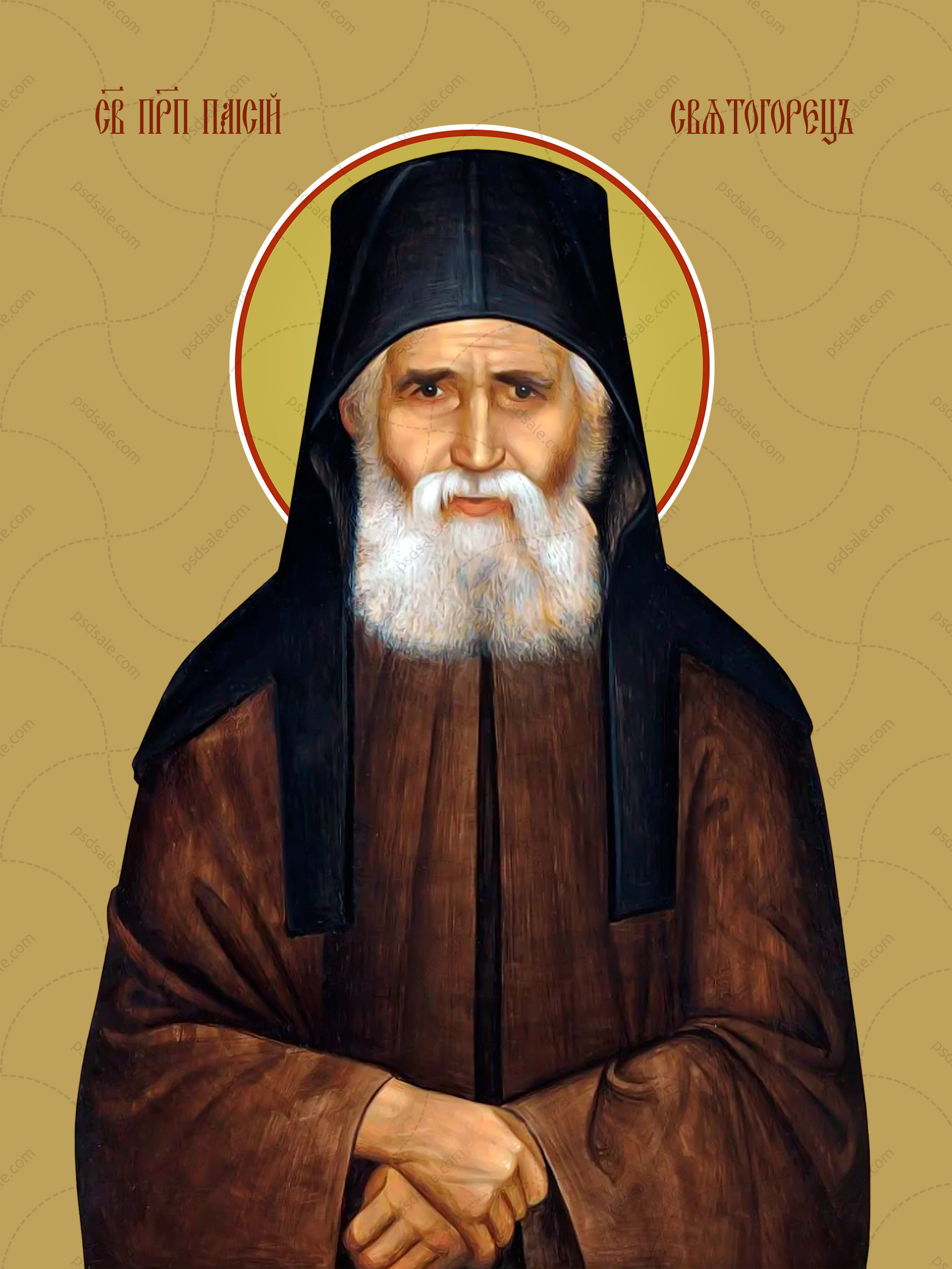 Паисий Святогорец, преподобный