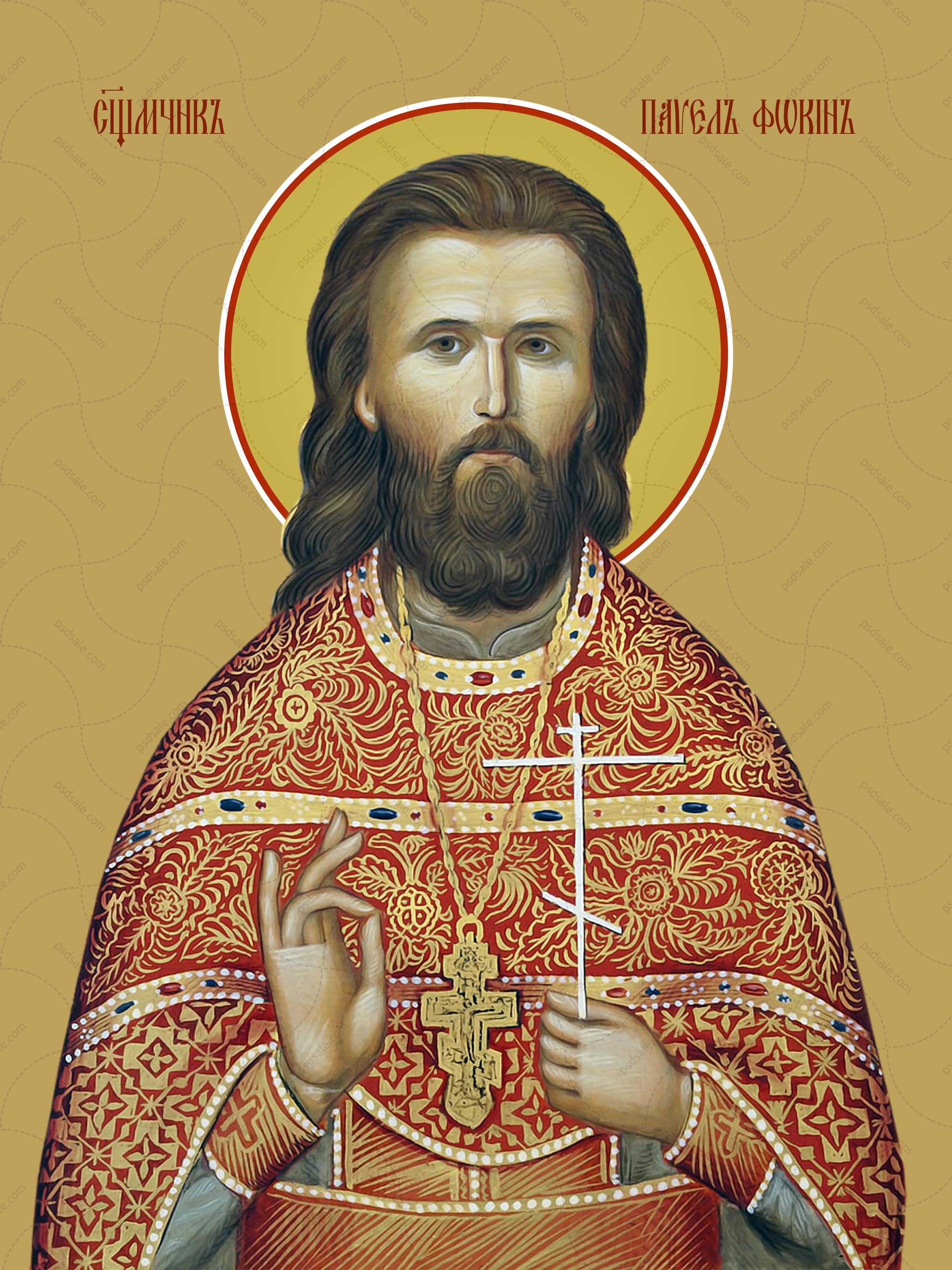 Павел Фокин, священномученик