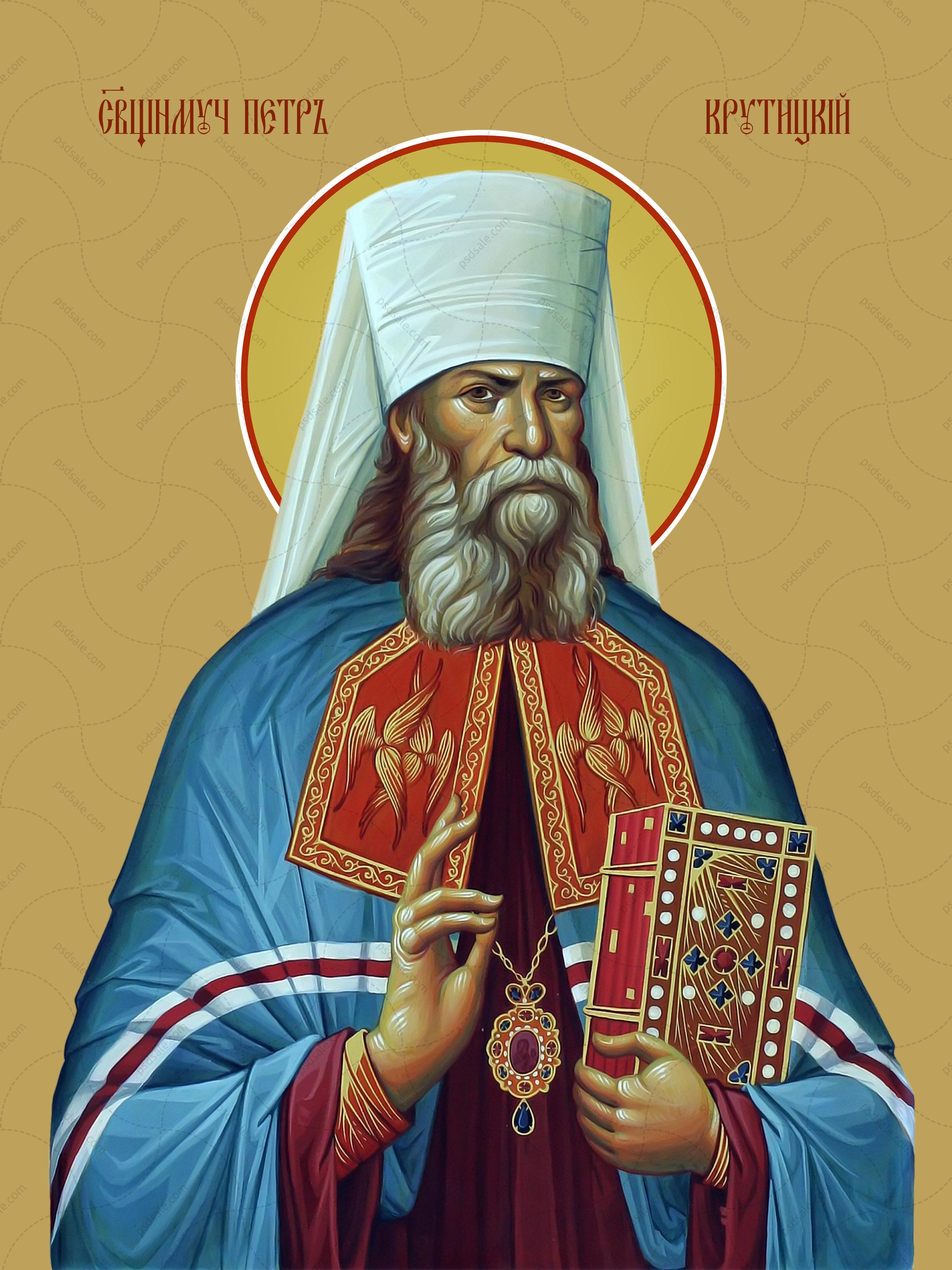 Петр Крутицкий (Полянский), священномученик
