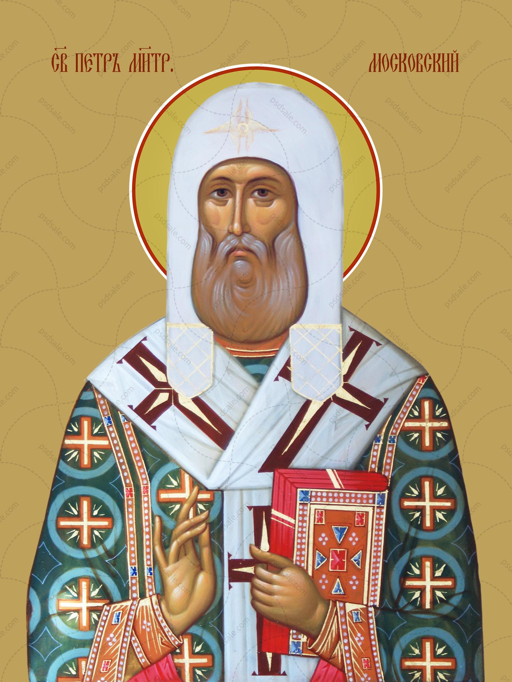 Петр Московский, святой