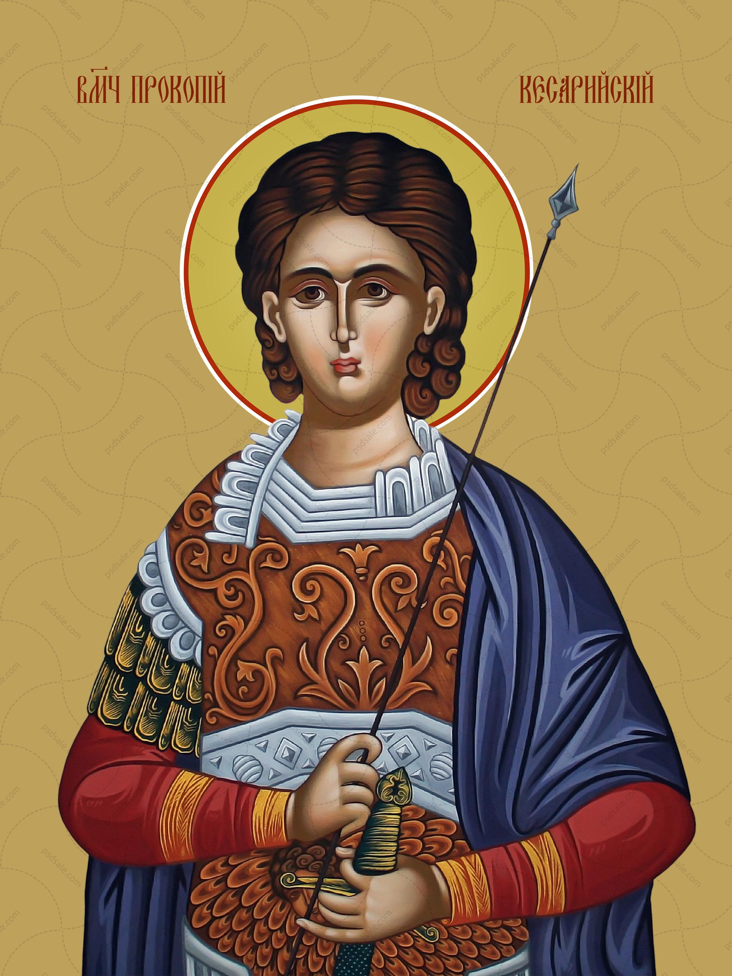Прокопий Кесарийский, мученик