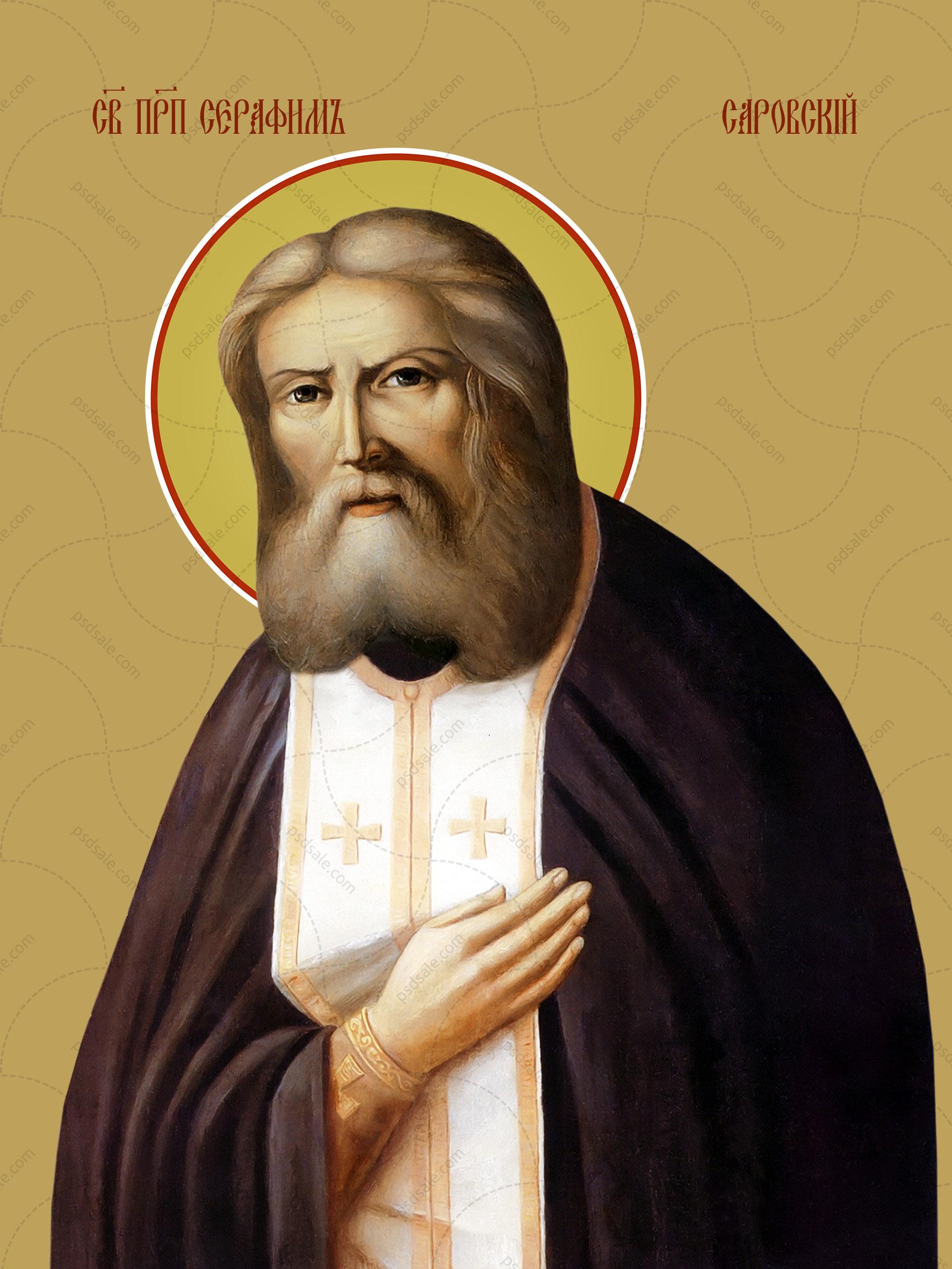 Серафим Саровский, преподобный