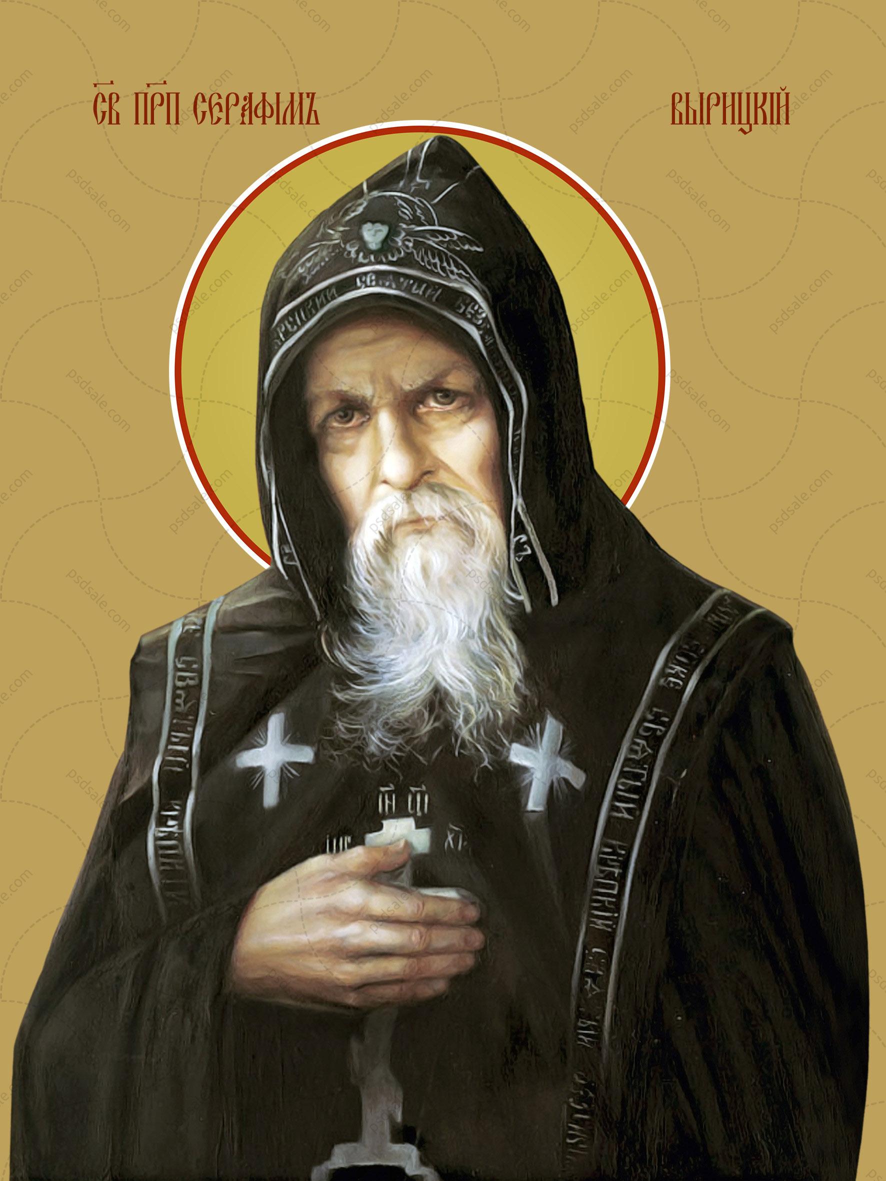 Серафим Вырицкий, преподобный