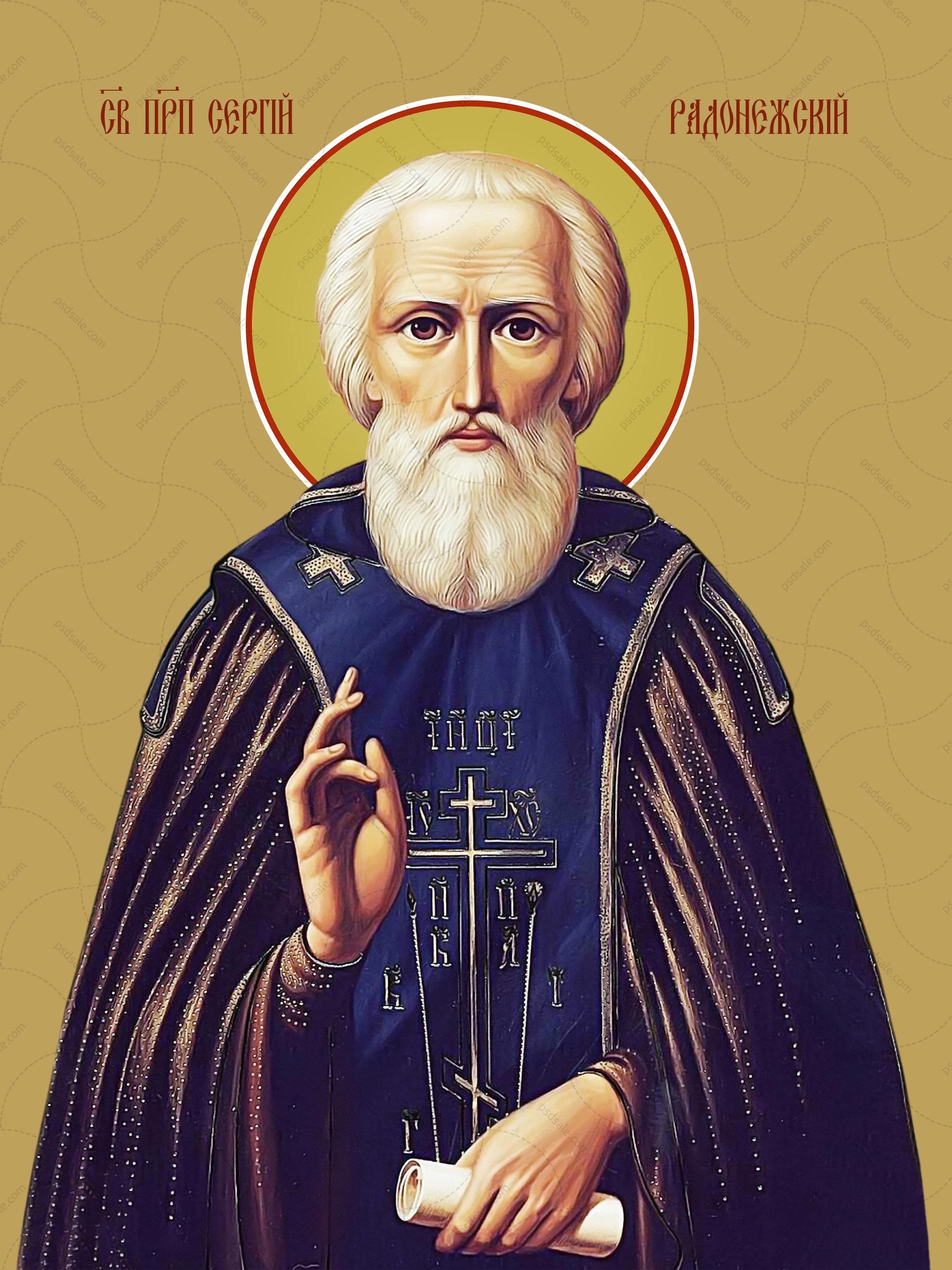 Сергий Радонежский, преподобный