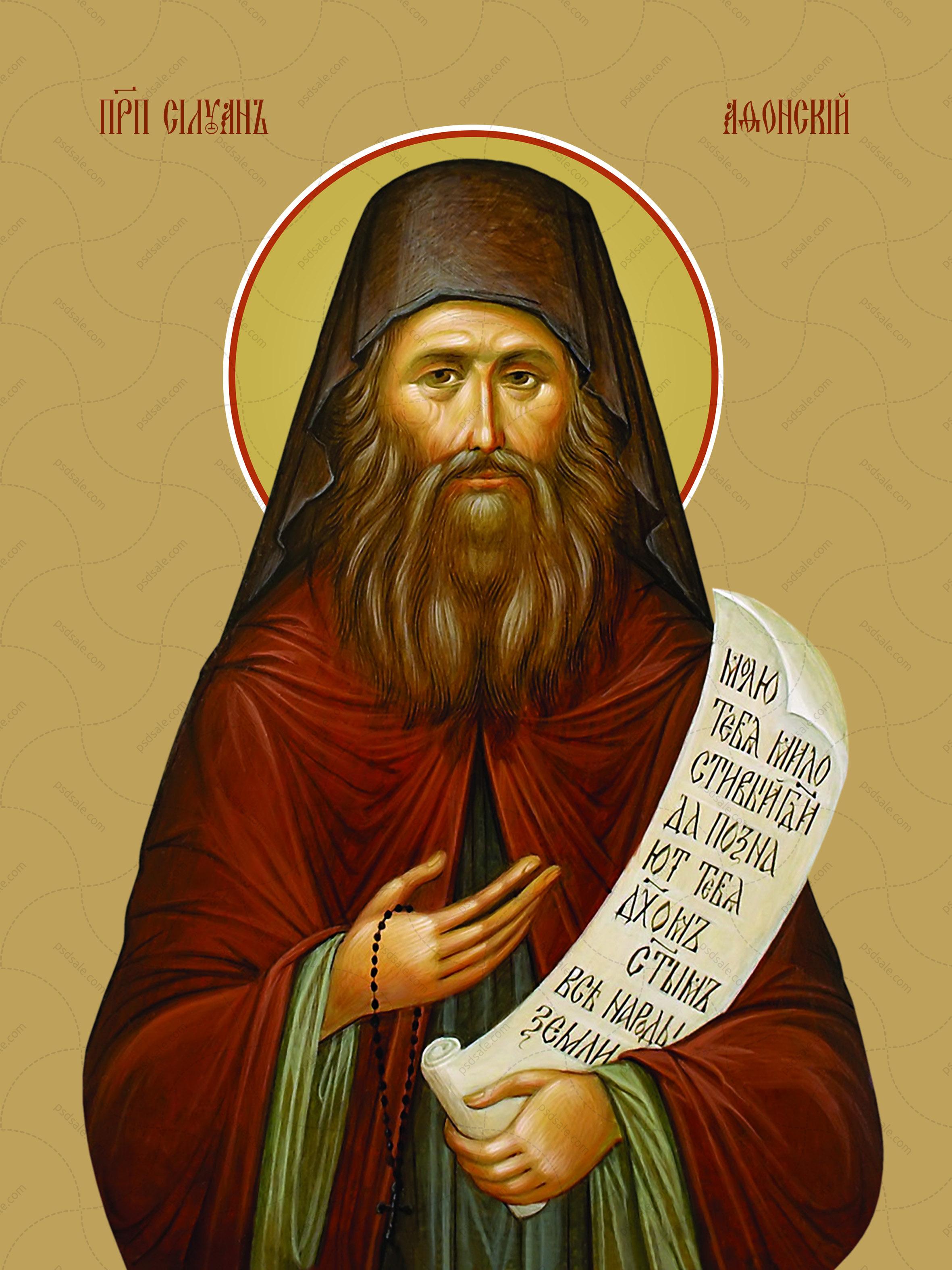 Силуан Афонский, преподобный