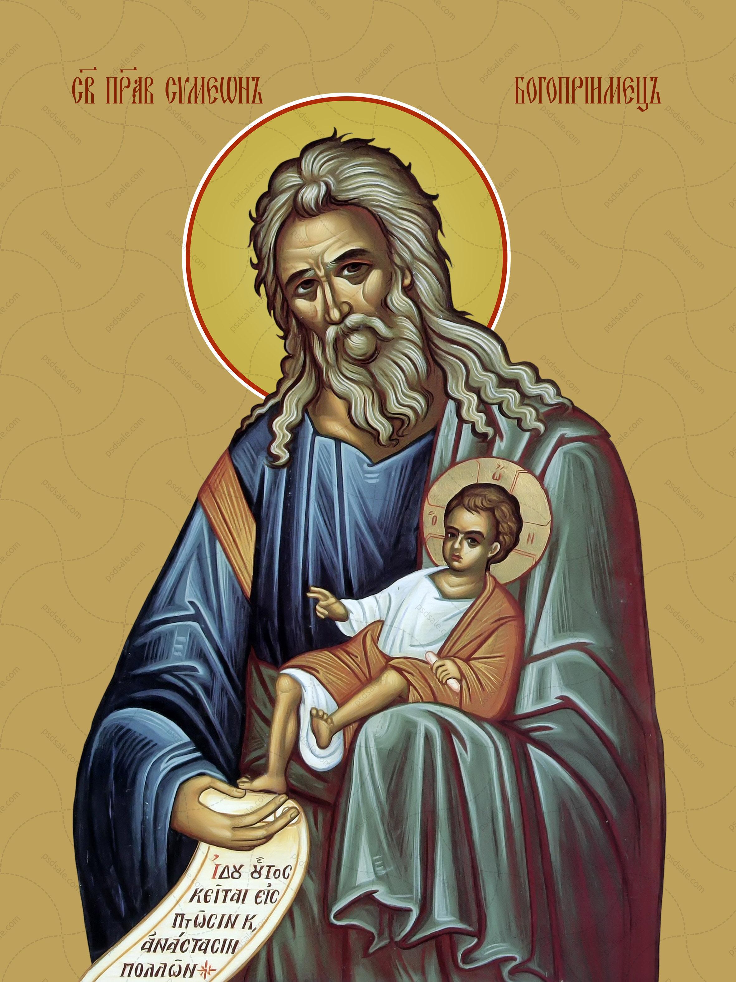 Симеон Богоприимец, святой праведный