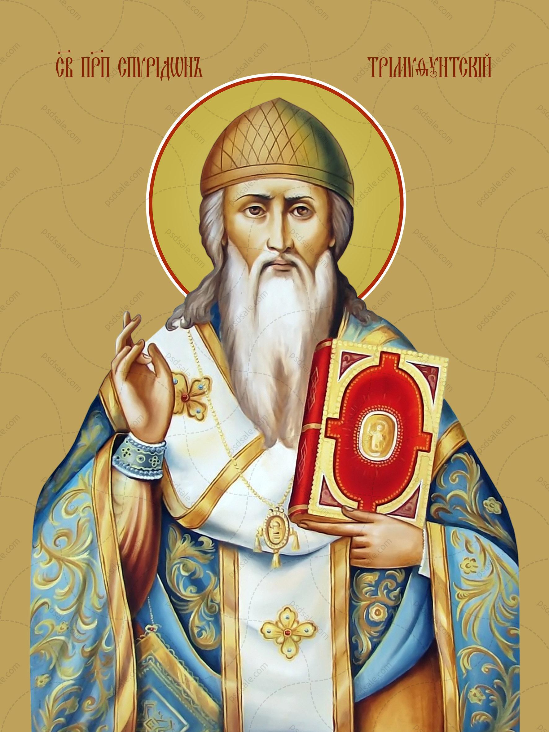 Спиридон Тримифунтский, преподобный
