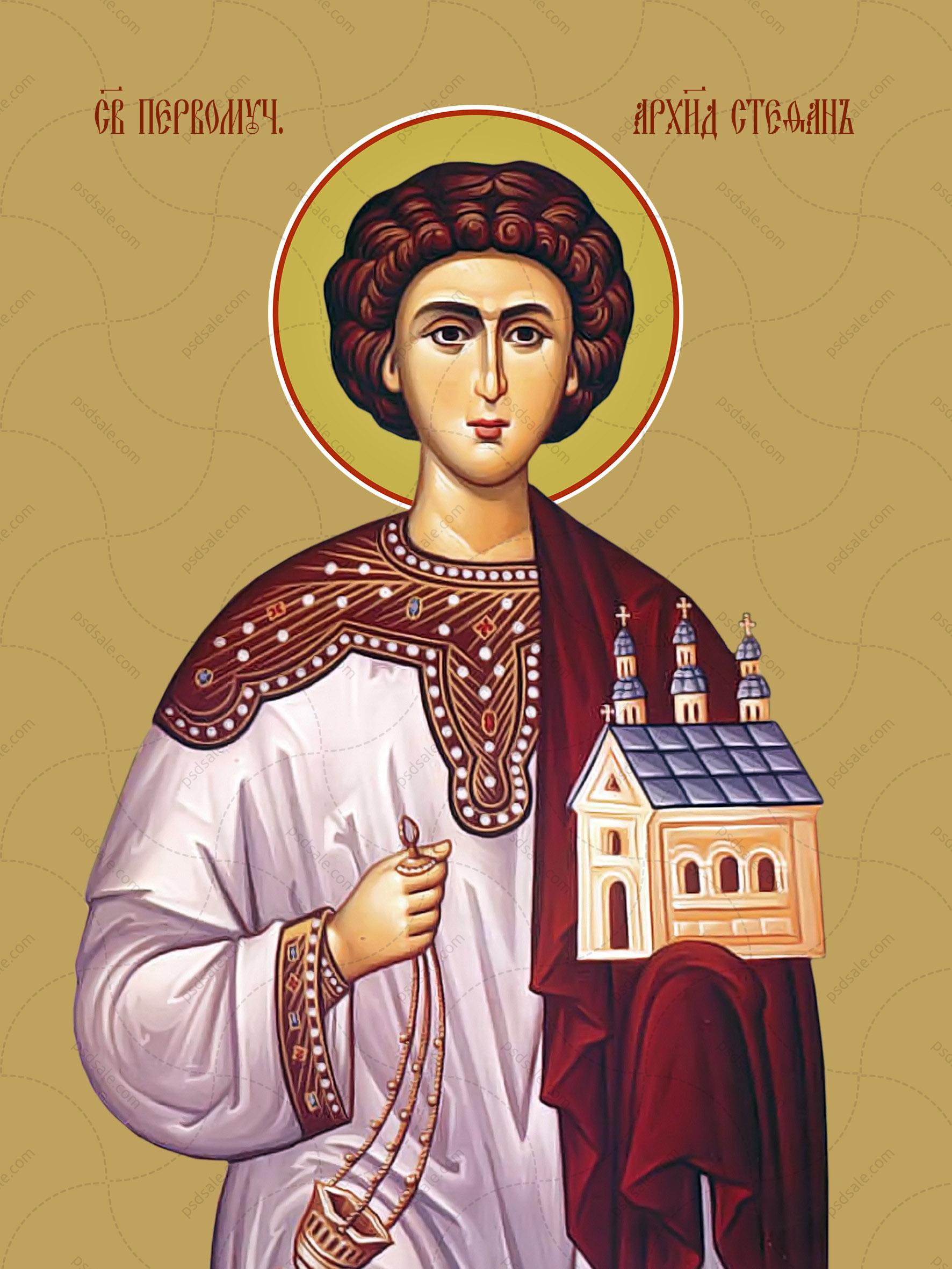 Стефан, святой архидякон