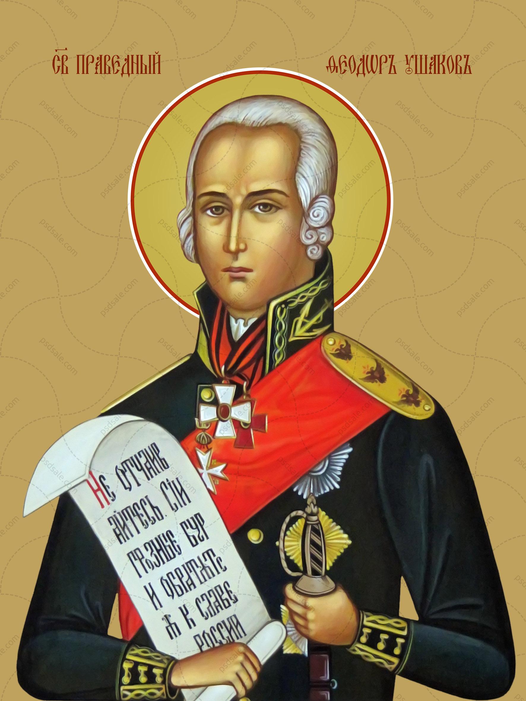 Федор Ушаков, святой праведный