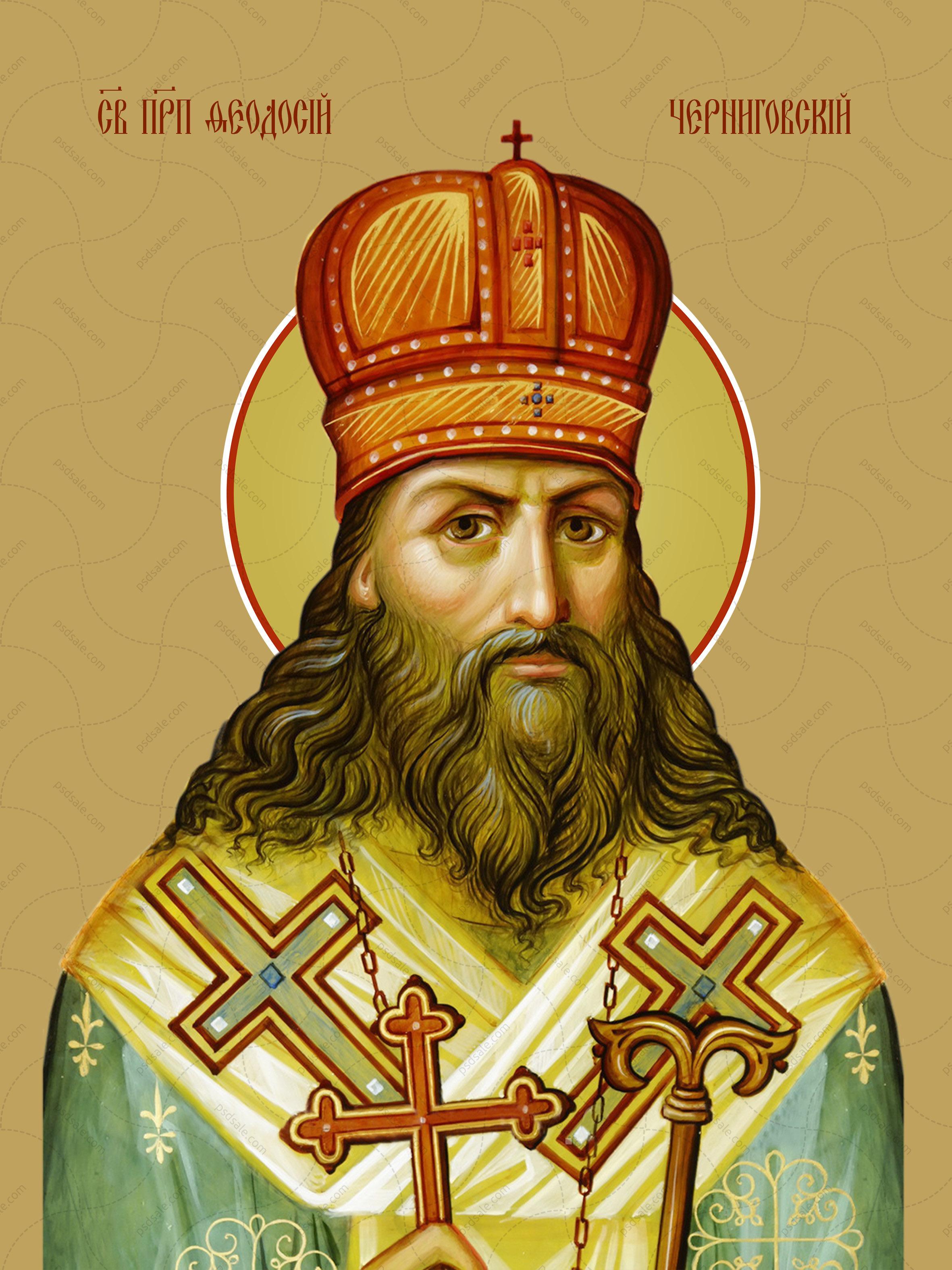Феодосий Черниговский, преподобный