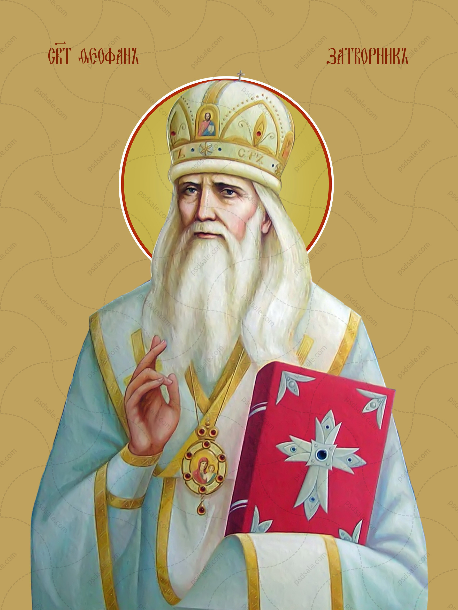 Феофан Затворник, святитель