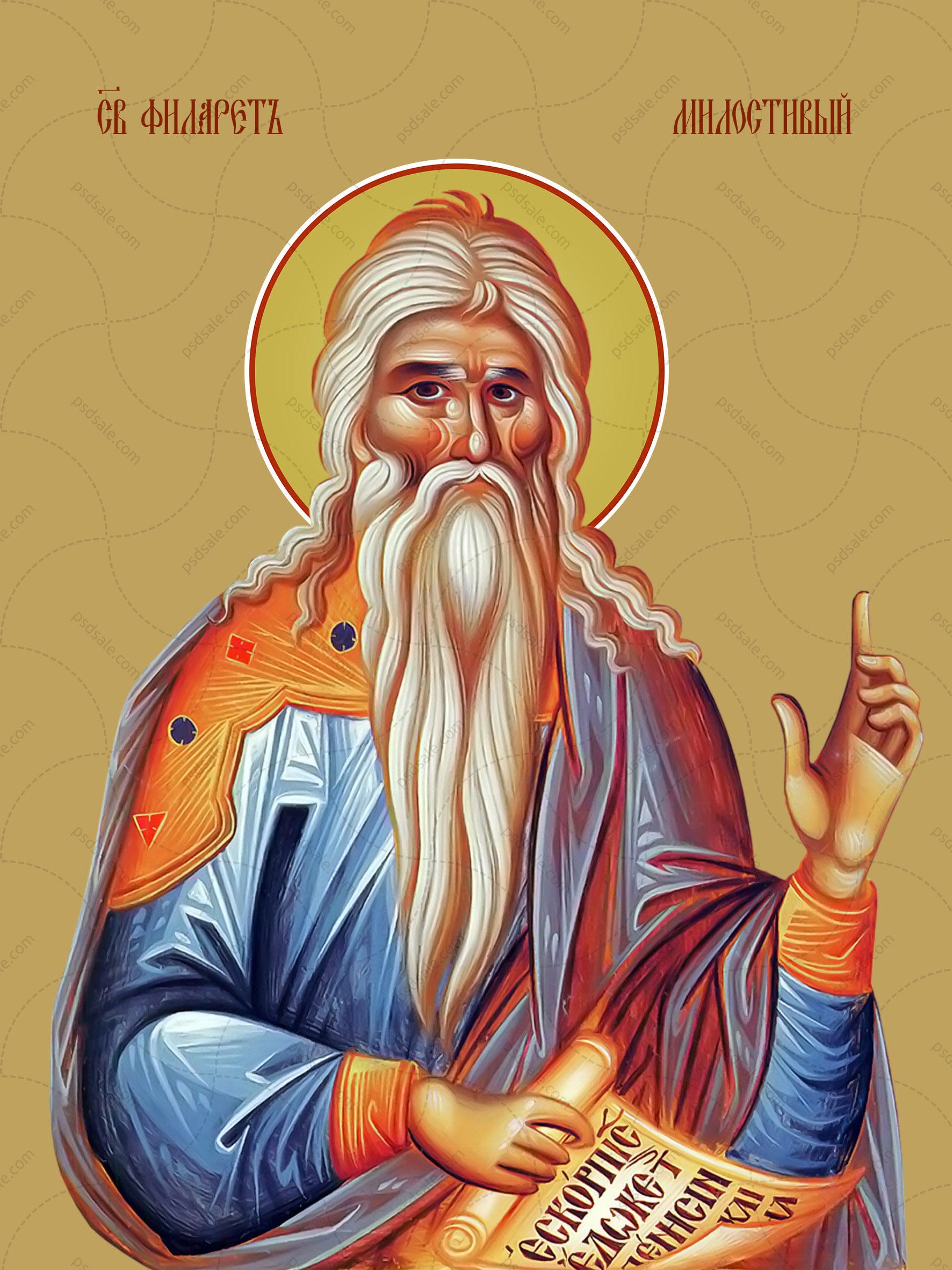 Филарет Милостливый, святой