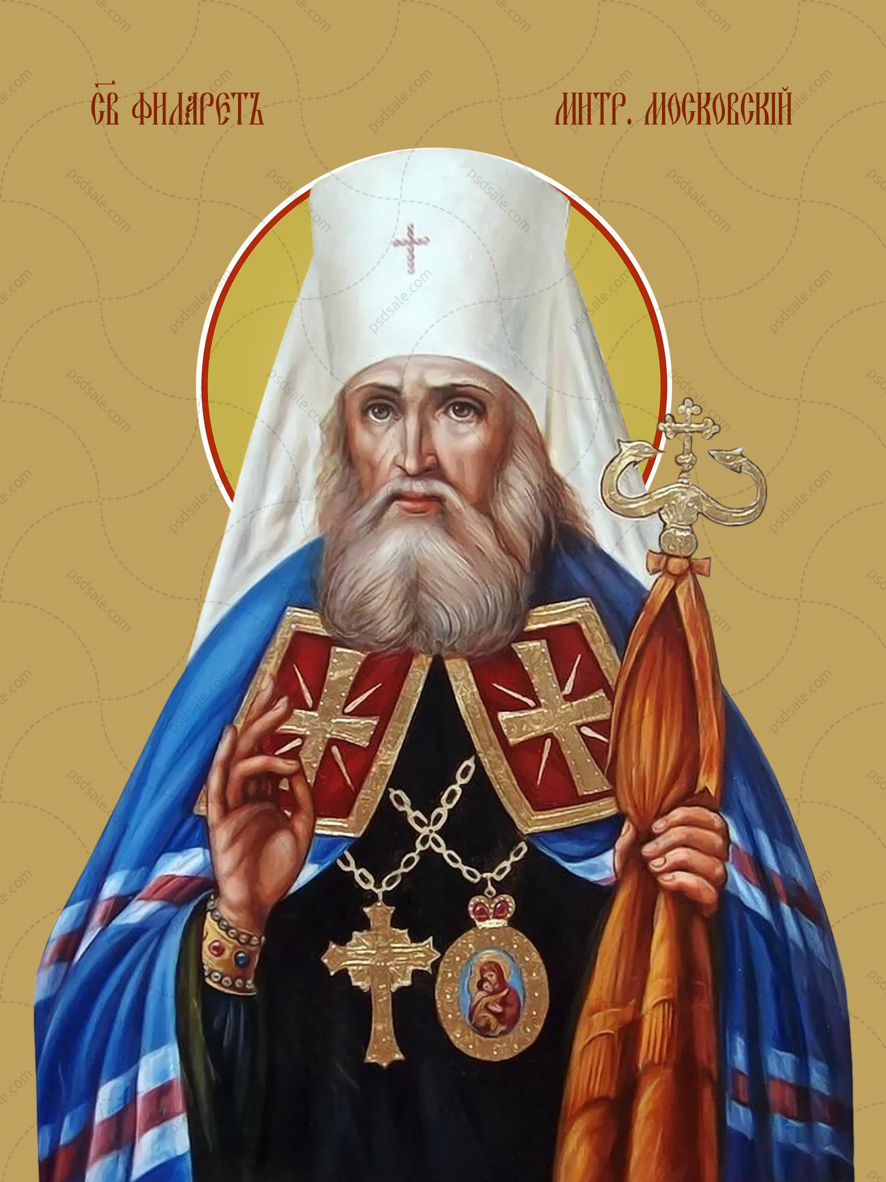 Филарет Московский, святой