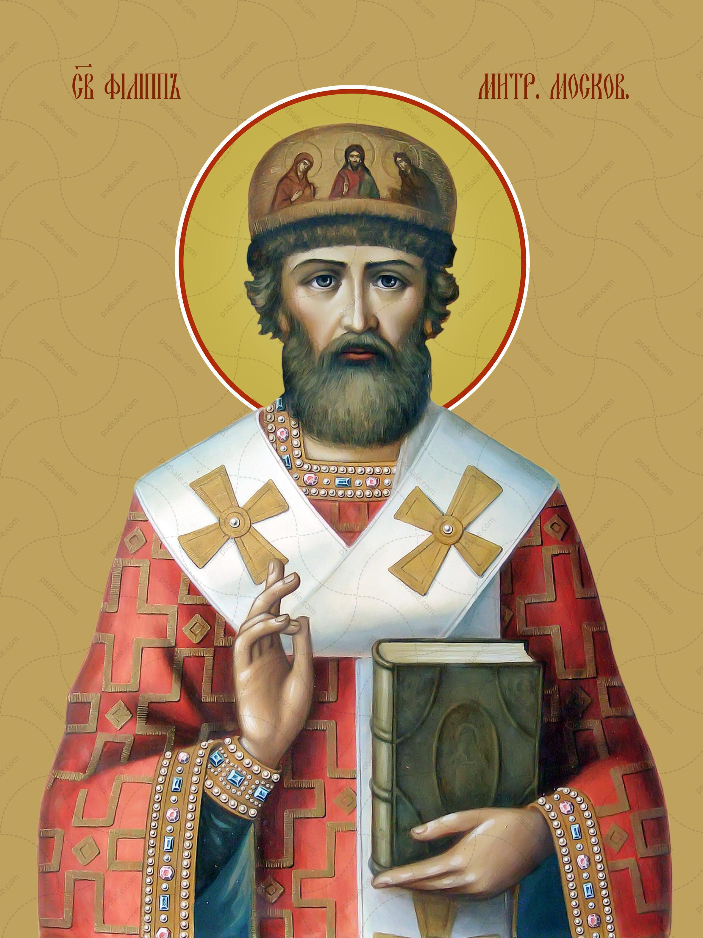 Филип, митрополит Московский