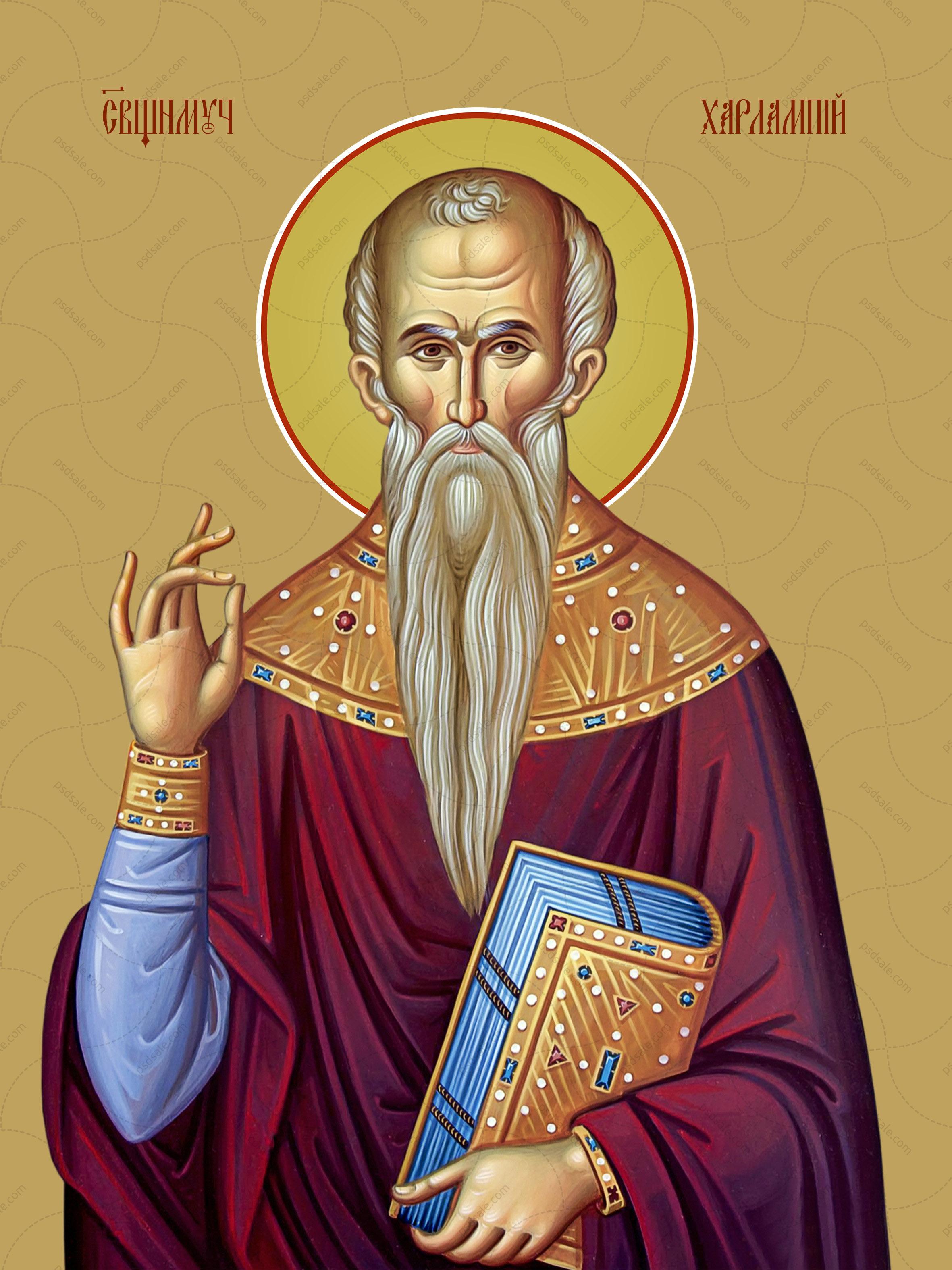 Харлампий, вященномученик