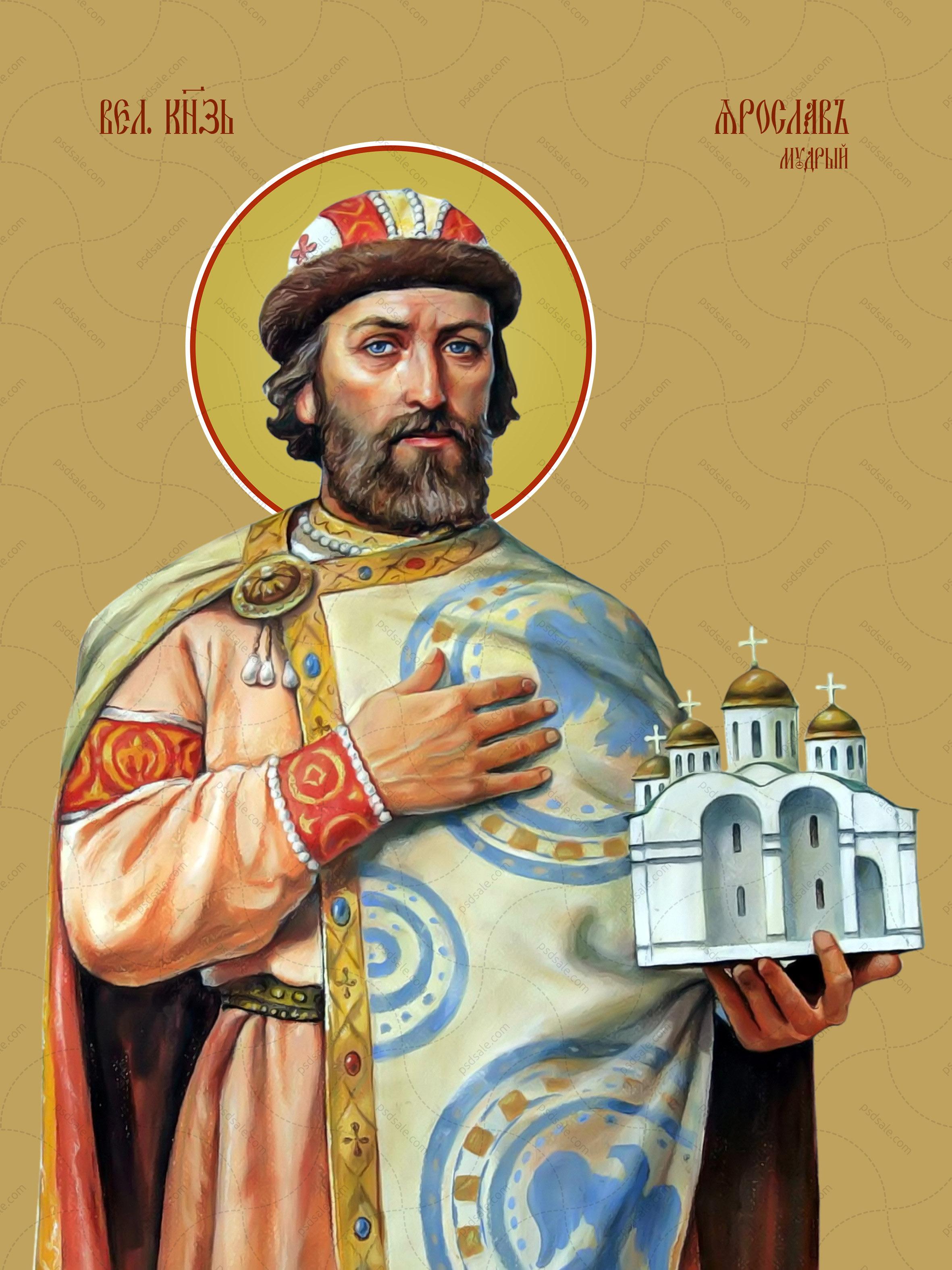 Ярослав Мудрый, святой князь