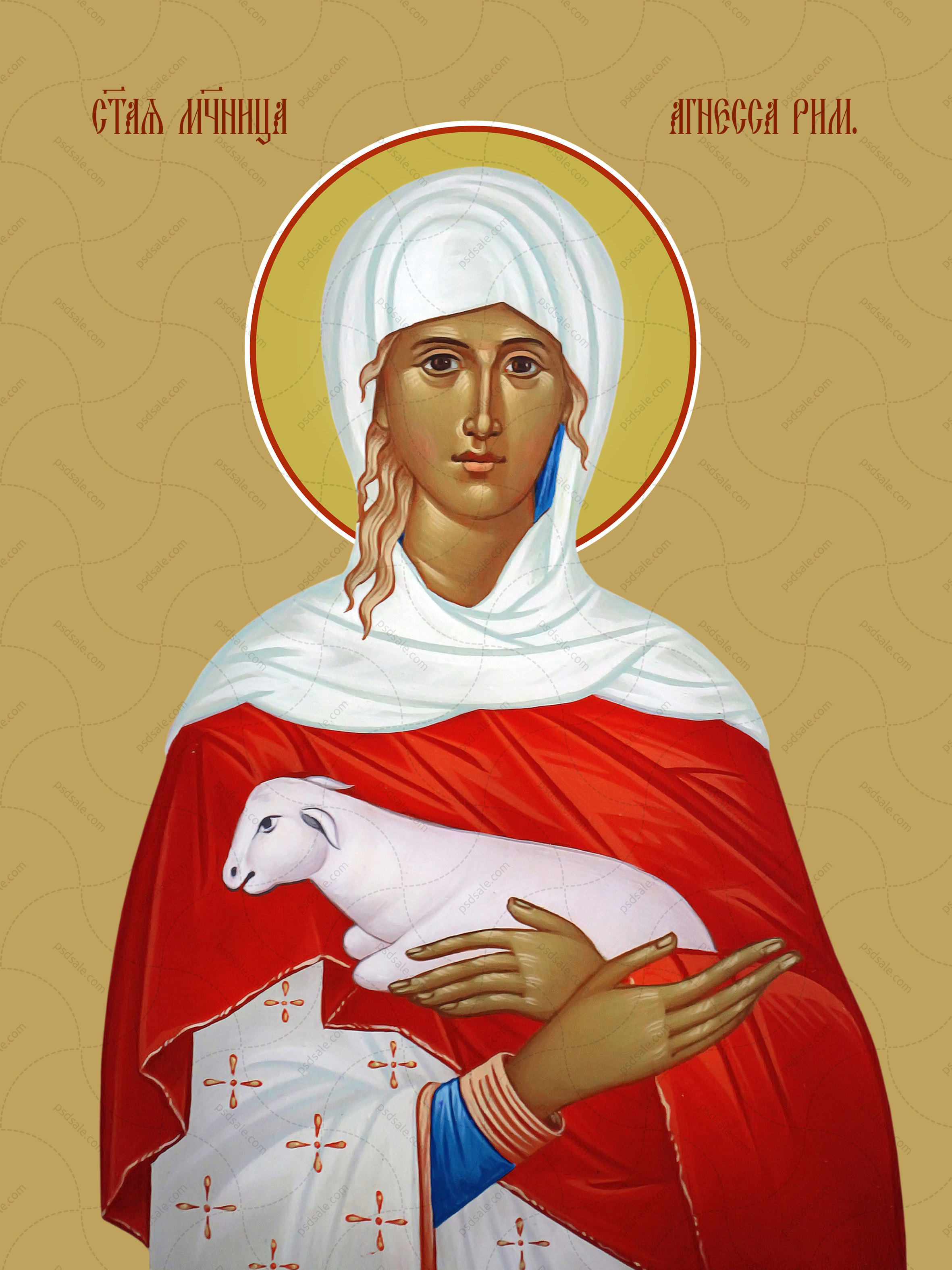 Агнесса Римская, святая мученница