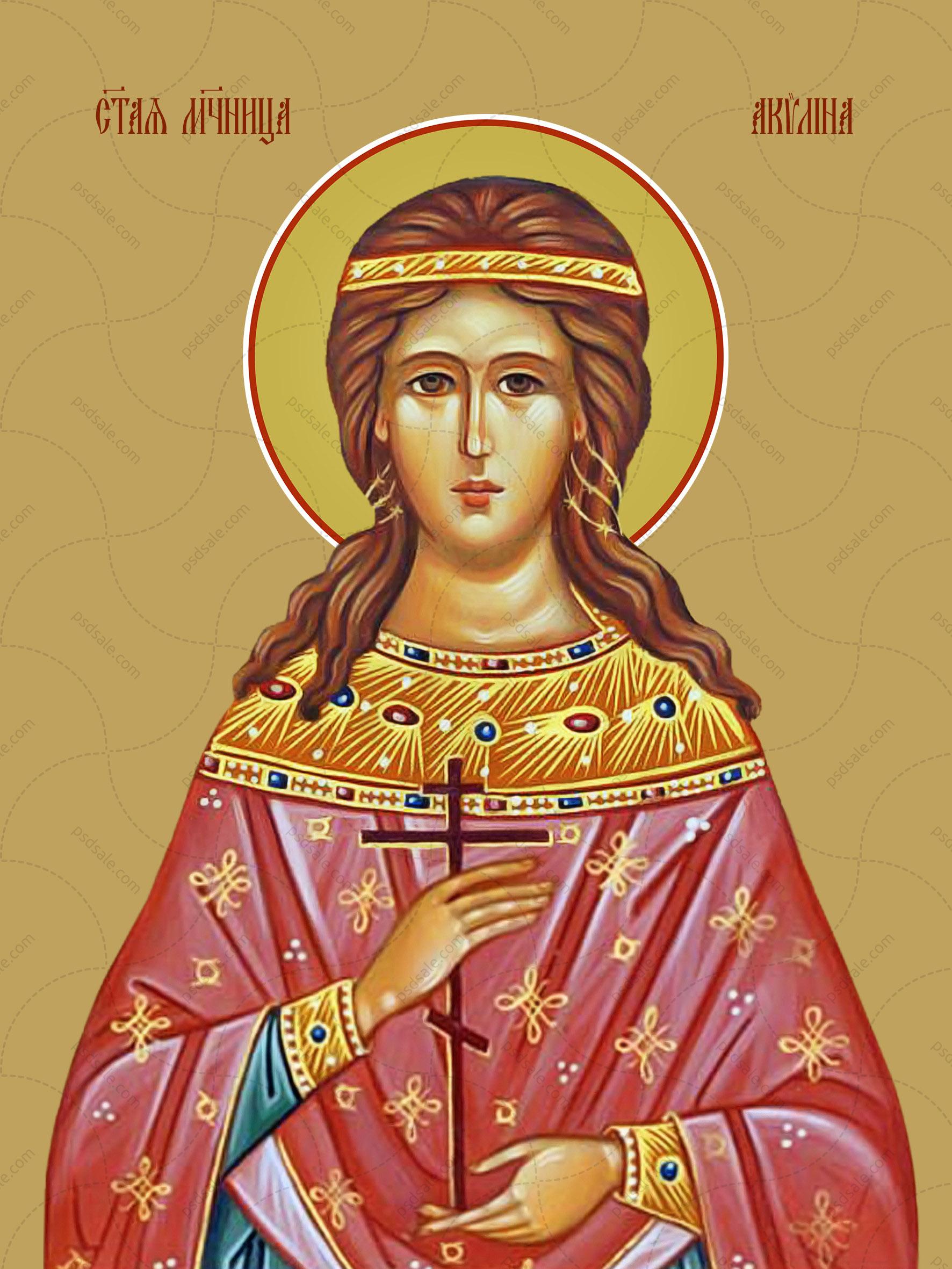 Акилина, святая мученица