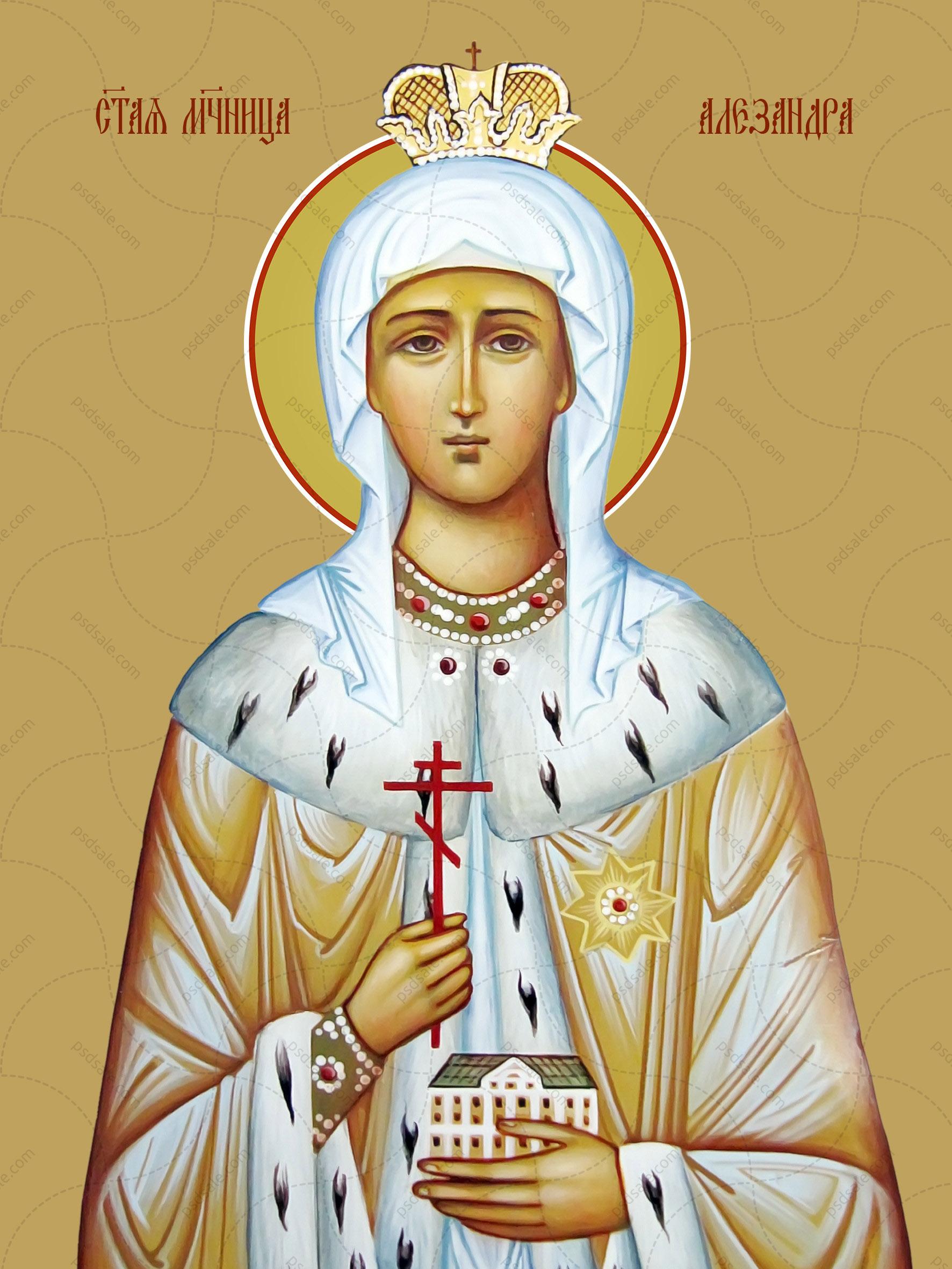 Александра, святая мученица