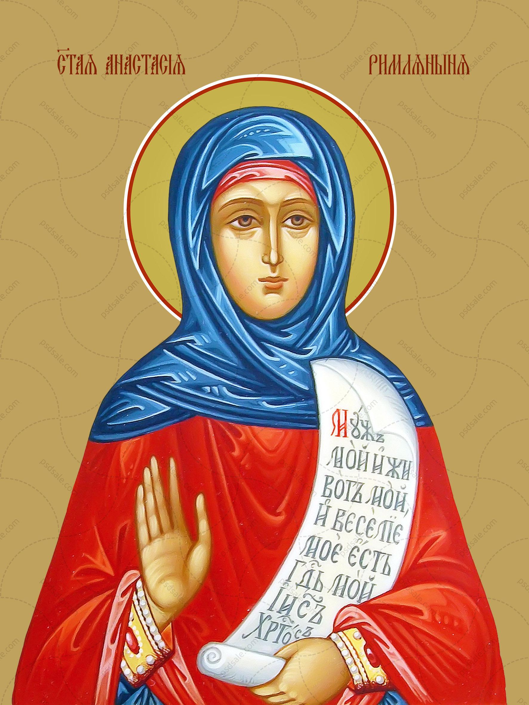 Анастасия Римская, святая