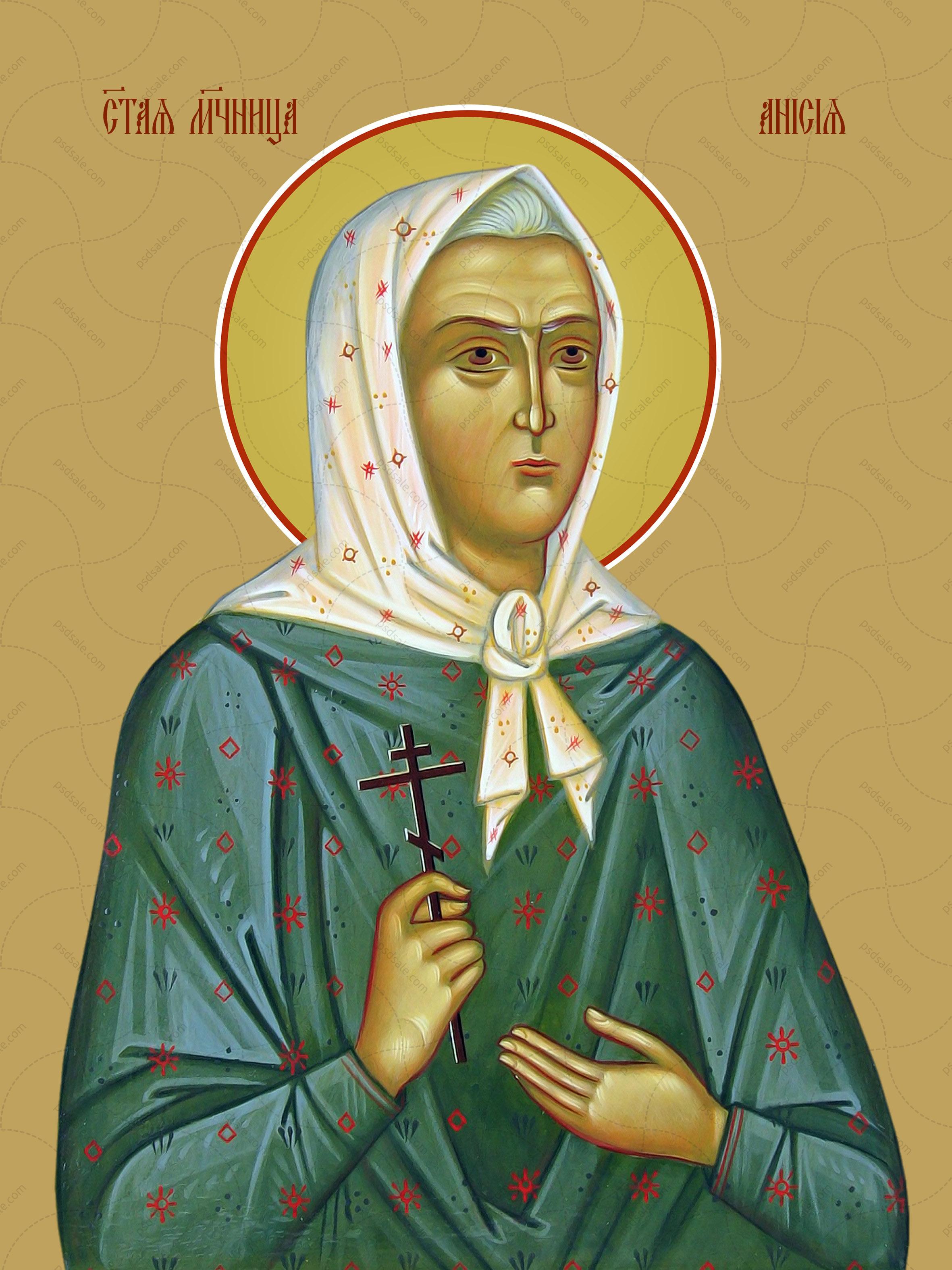Анисия Масланова, мученица
