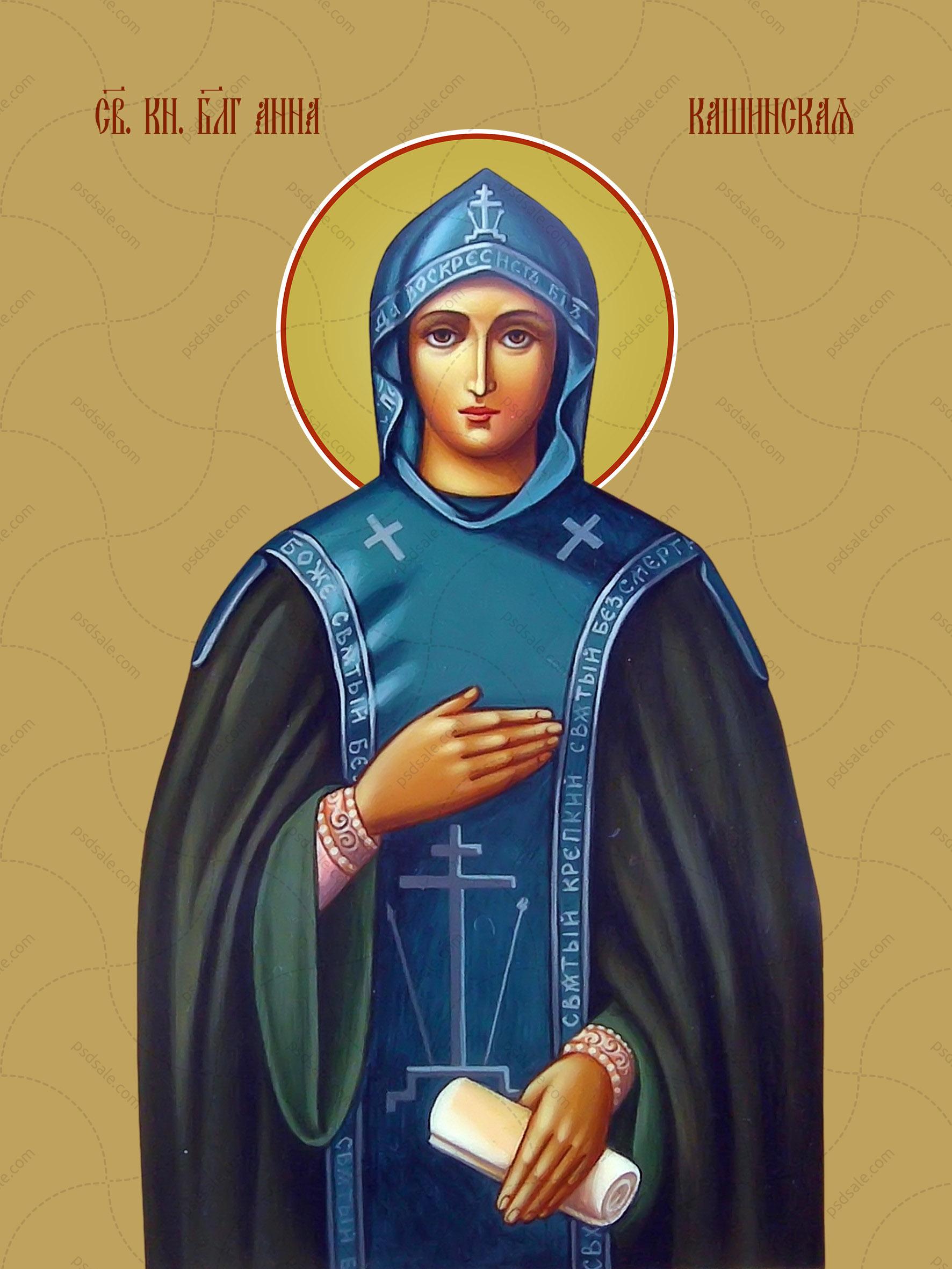 Анна Кашинская, святая