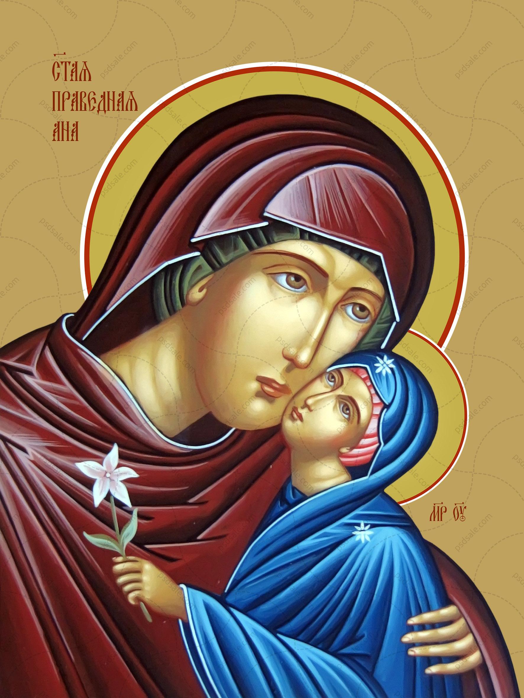 Анна Праведная, святая