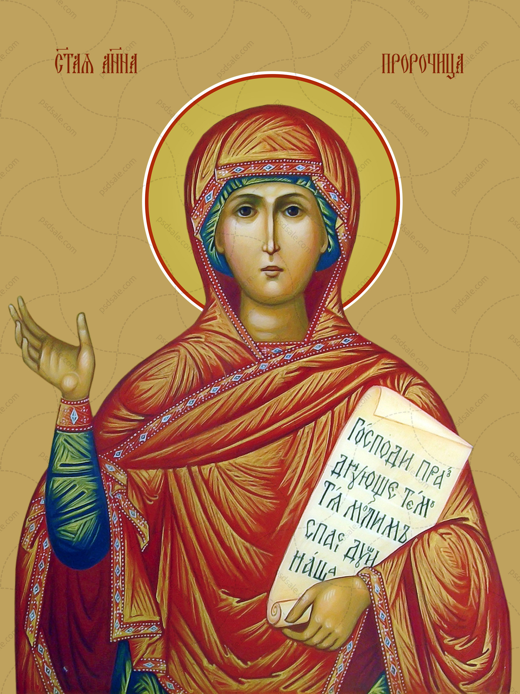 Анна Пророчица, святая