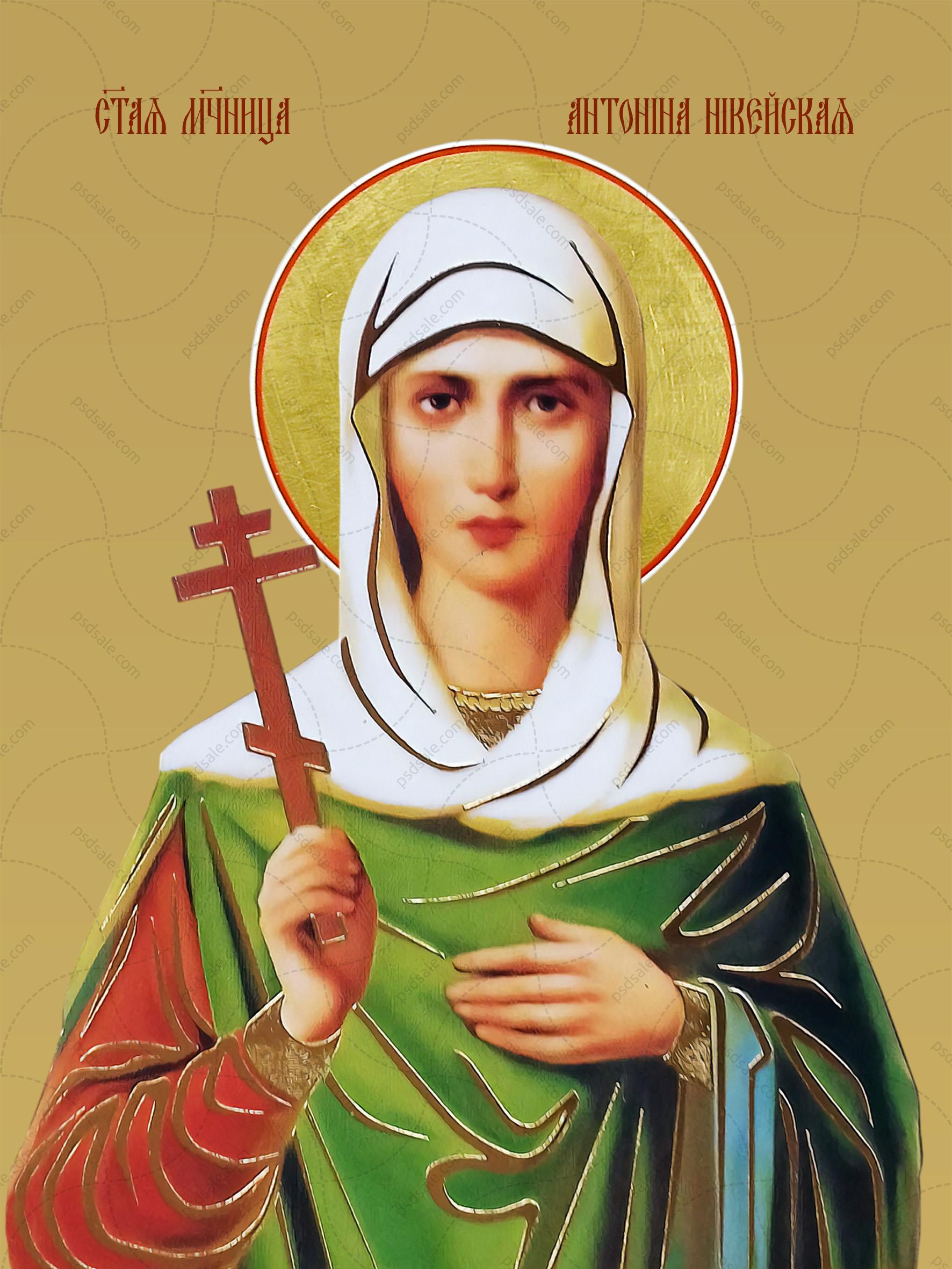 Антонина Никейская, мученица