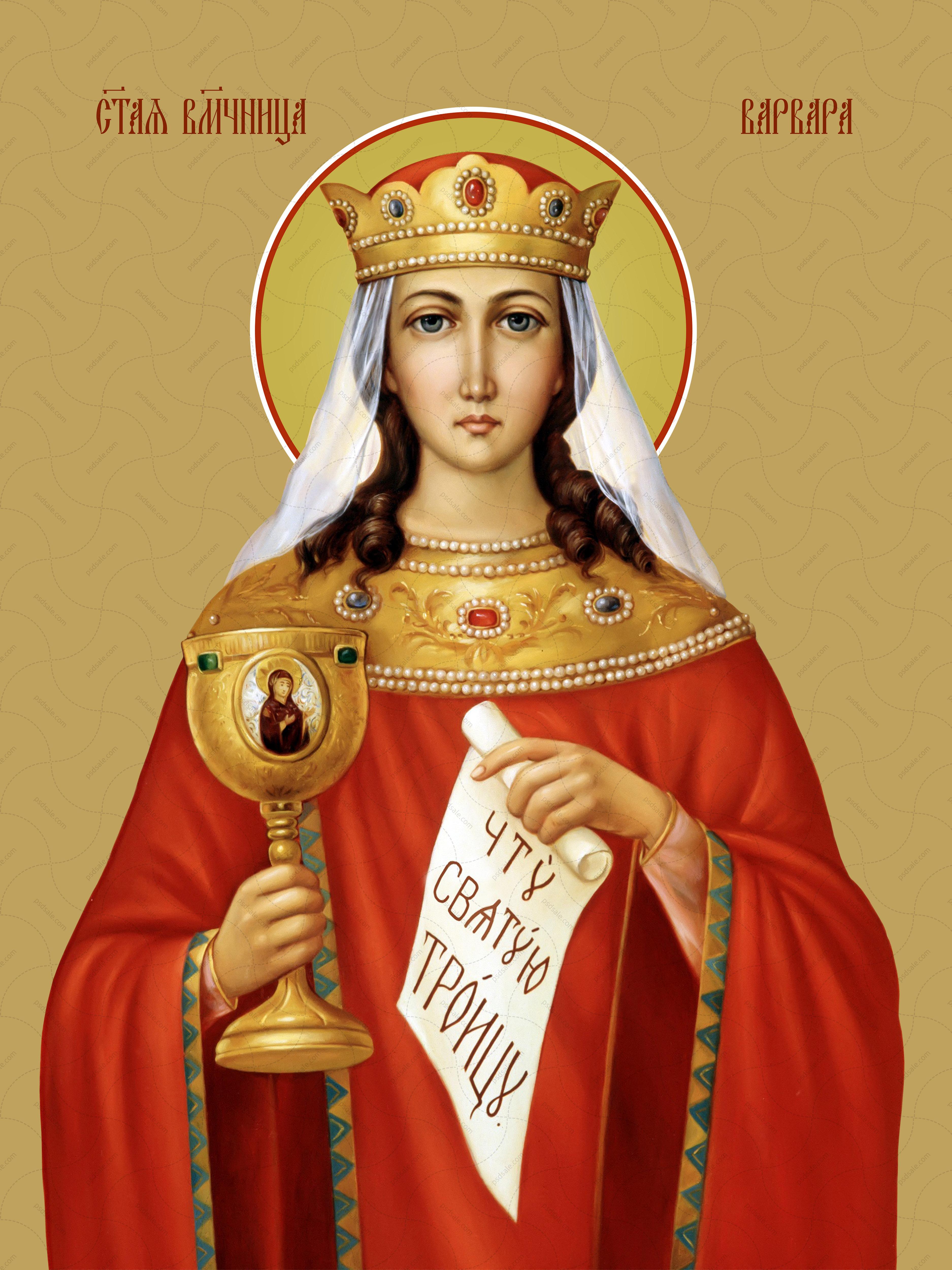 Варвара Илиопольская, святая