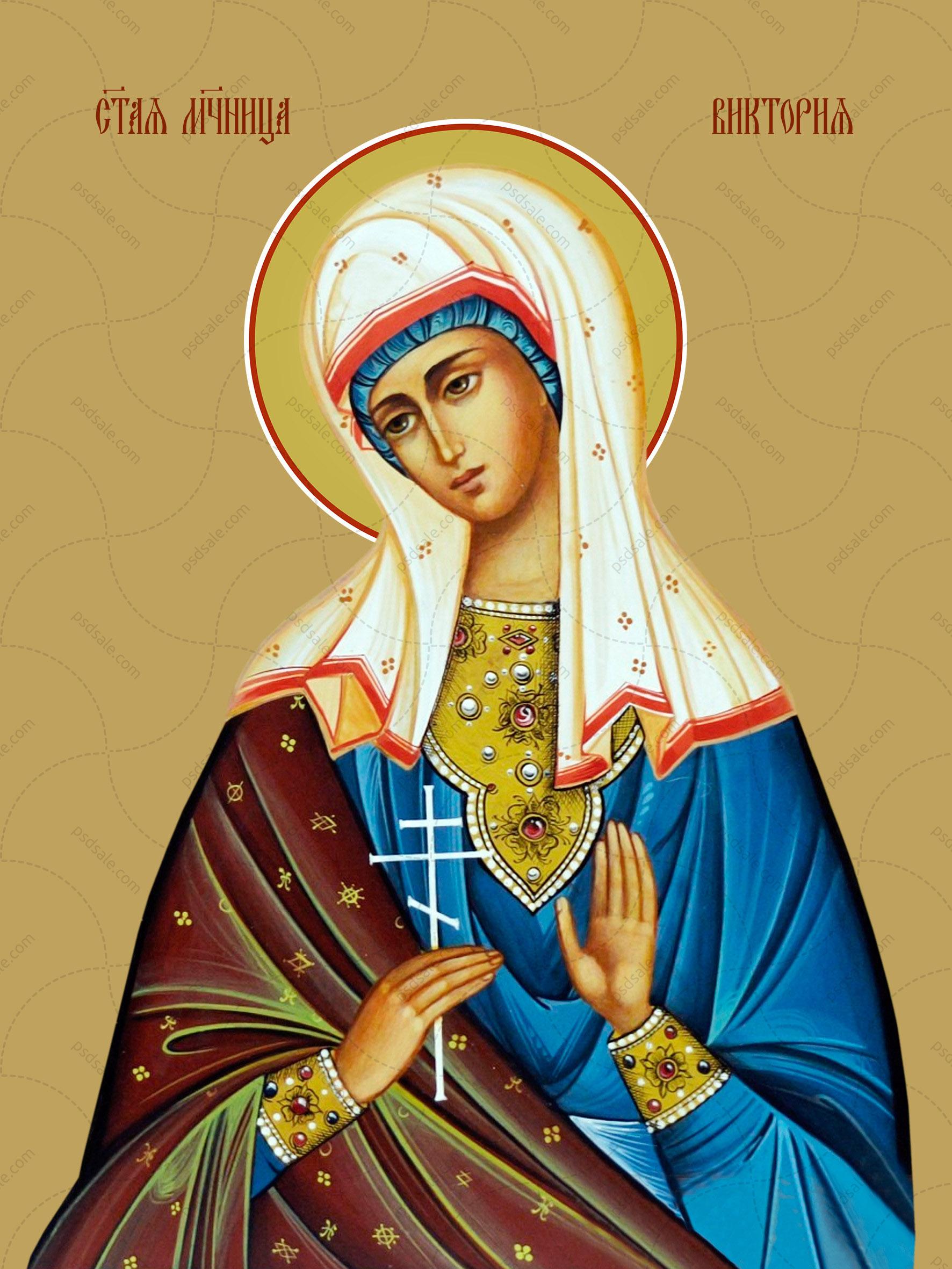 Виктория, святая мученица