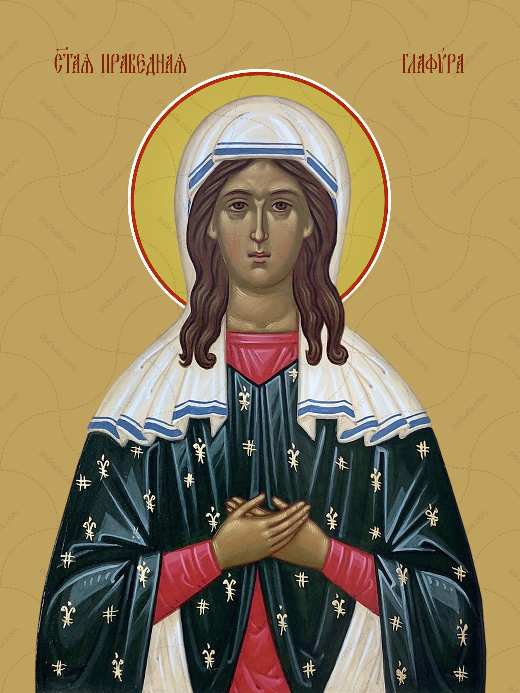 Глафира, святая праведная