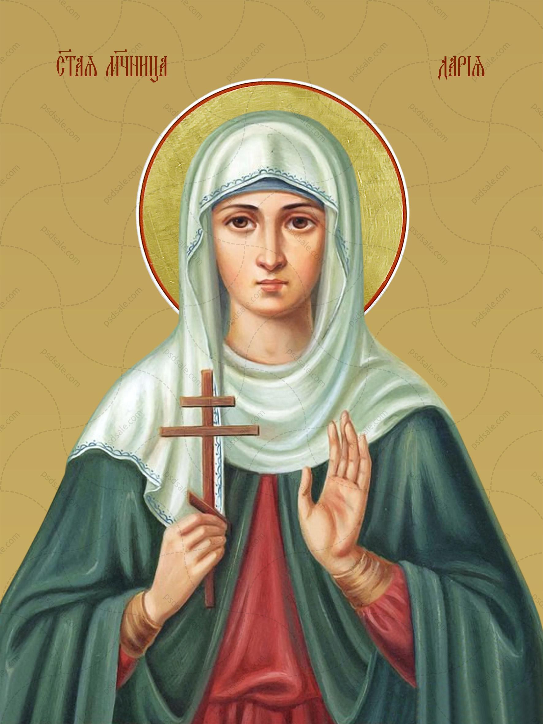 Дарья Римская, мученица