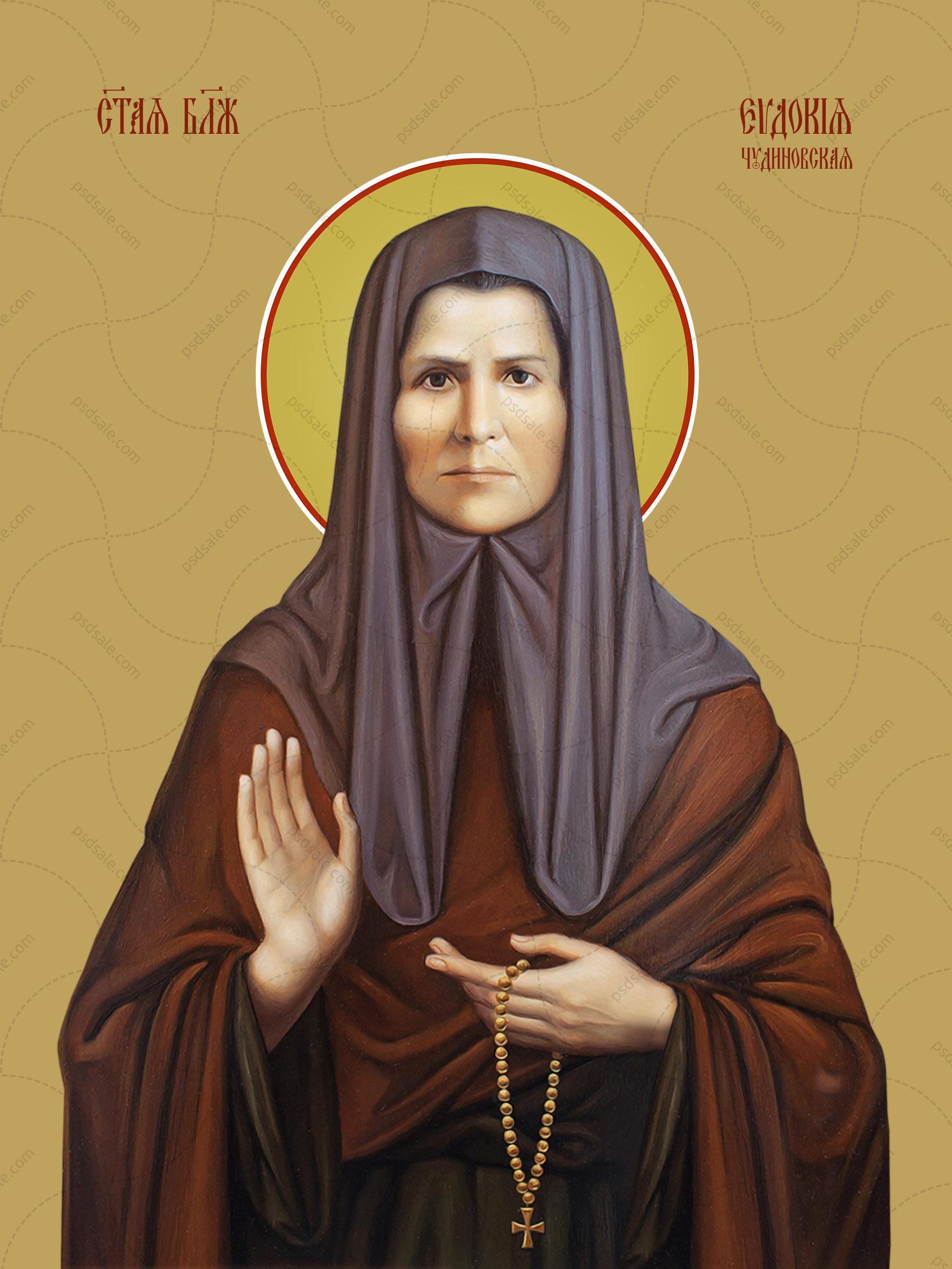 Евдокия Чудиновская, святая