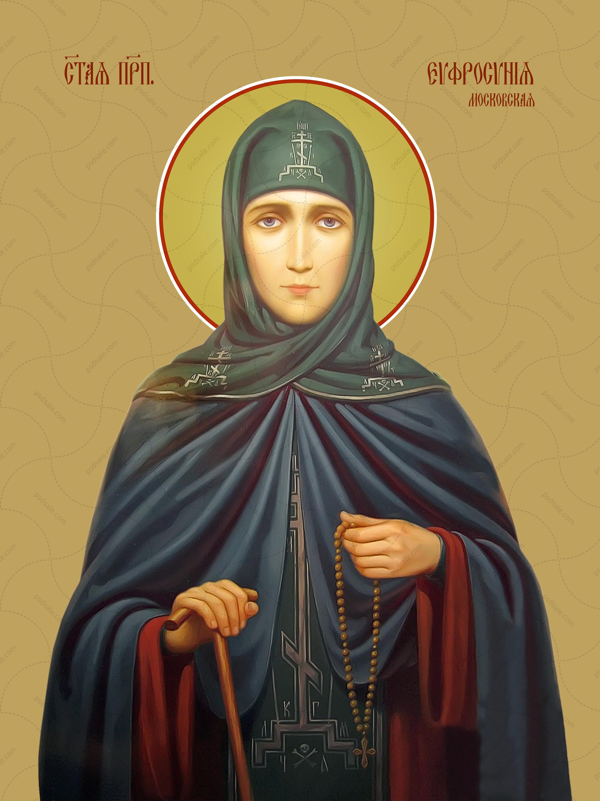 Евфросиния Московская (Евдокия)