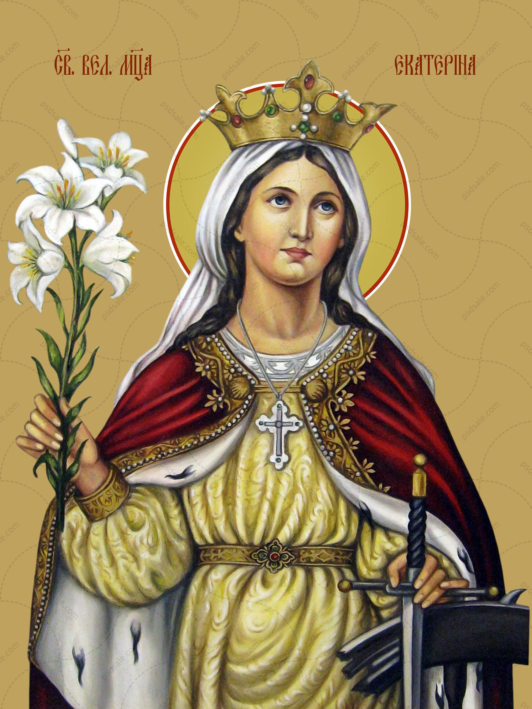 Екатерина Александрийская, святая
